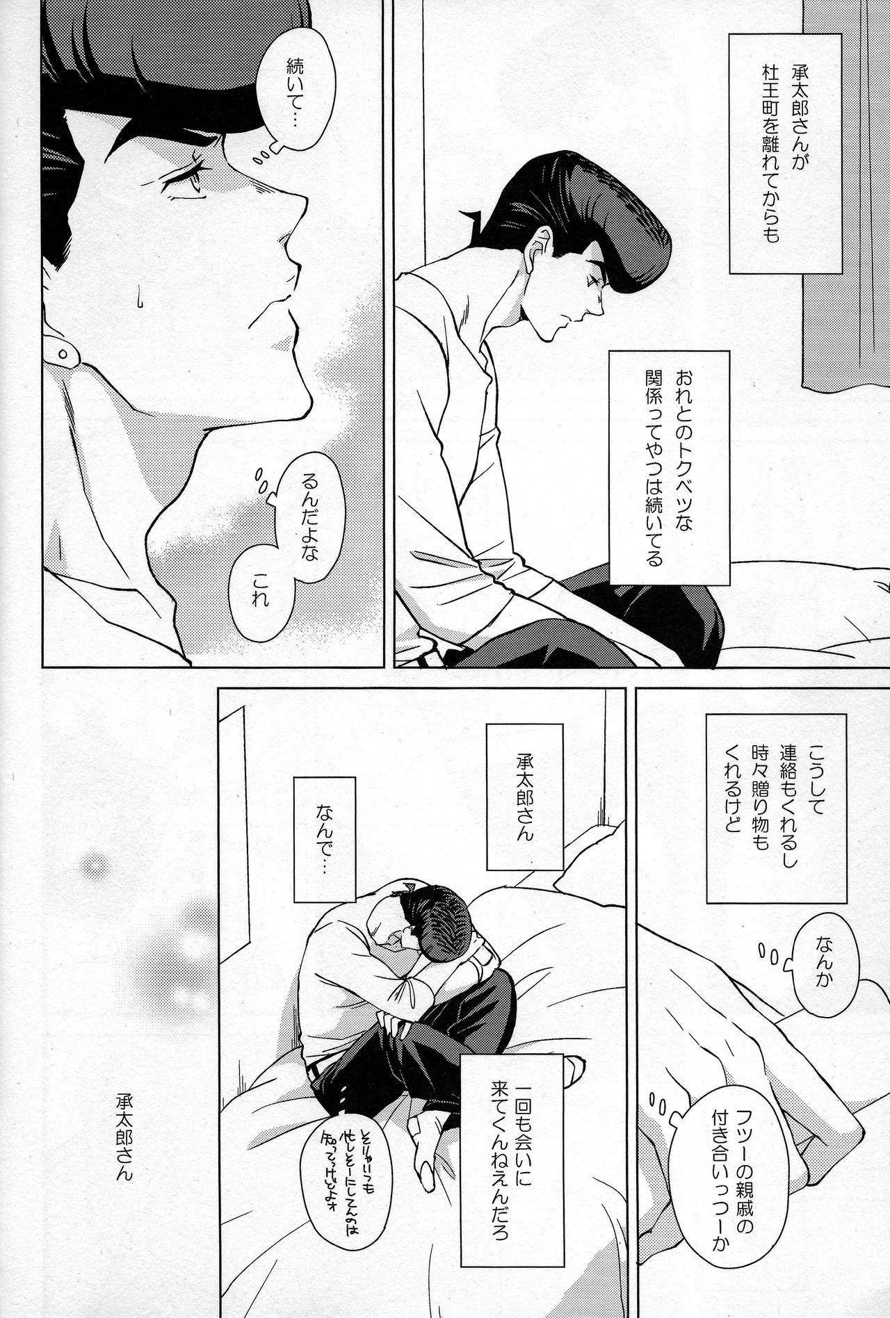 Dare ga Tame ni Hana wa Saku 4