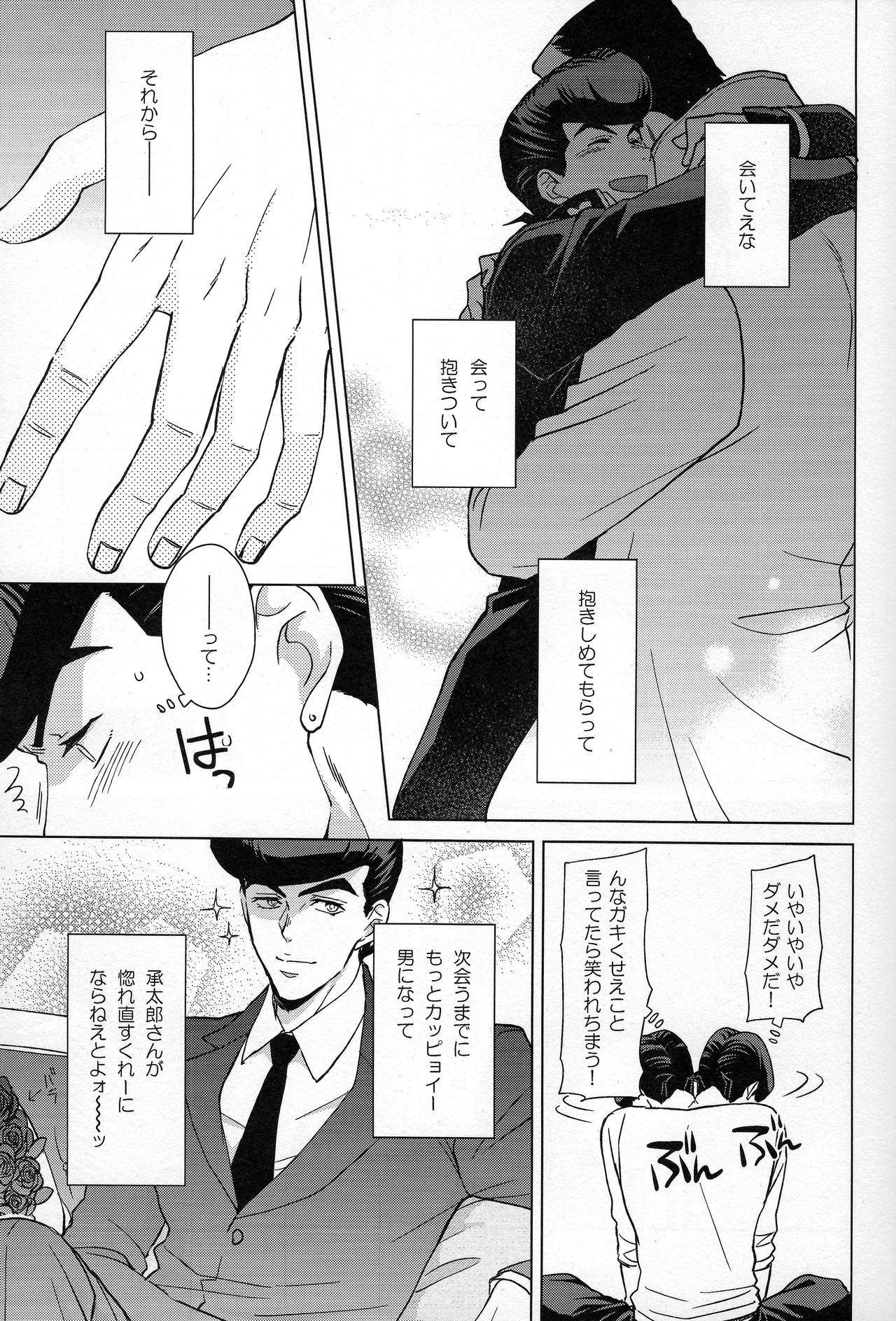 Dare ga Tame ni Hana wa Saku 5