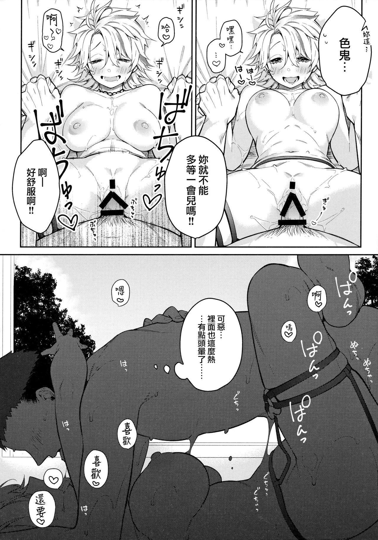 Chikyuu ga Achuachu dakara Kanojo ga Chintama o Fuufuu Shite Kureru Hon 16