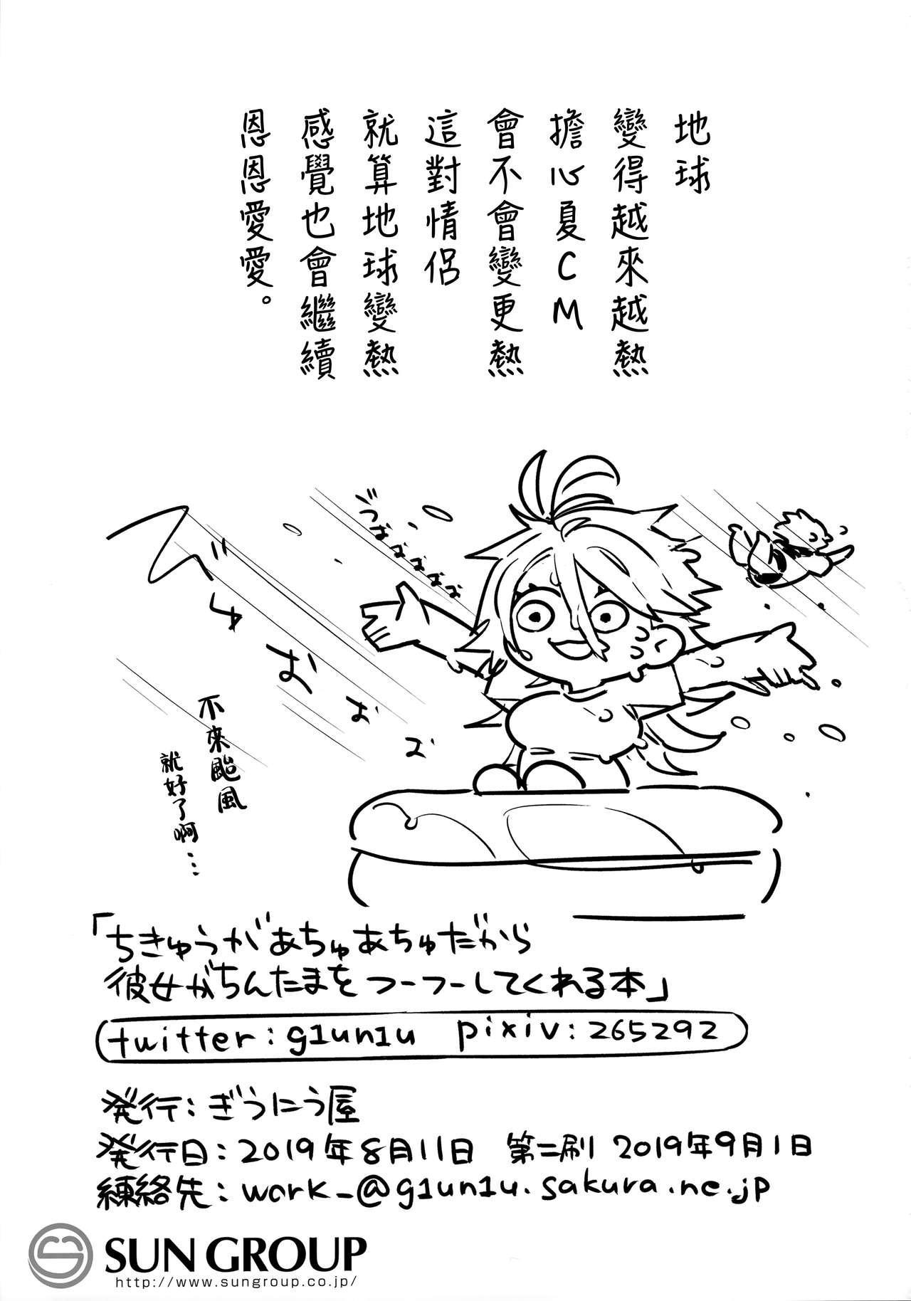 Chikyuu ga Achuachu dakara Kanojo ga Chintama o Fuufuu Shite Kureru Hon 23