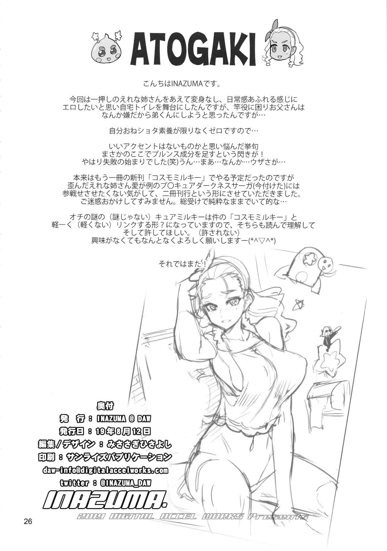 Onegai Sureba Ikeru to Omotte Shota ga Toile de Kasshoku Onee-chan o Osotte Mita Kekka 24