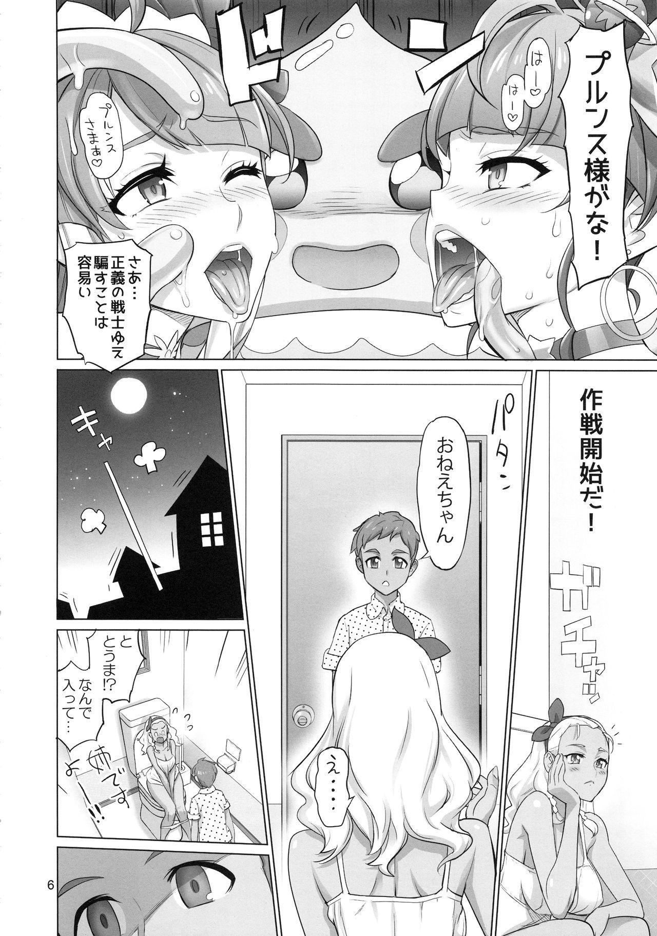 Onegai Sureba Ikeru to Omotte Shota ga Toile de Kasshoku Onee-chan o Osotte Mita Kekka 4