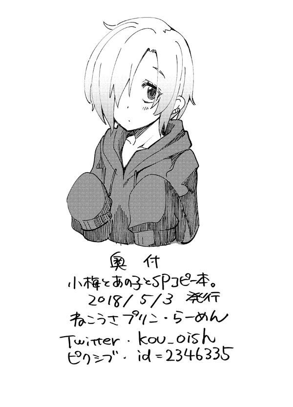 Koume to Anoko to SP Copybon. 11
