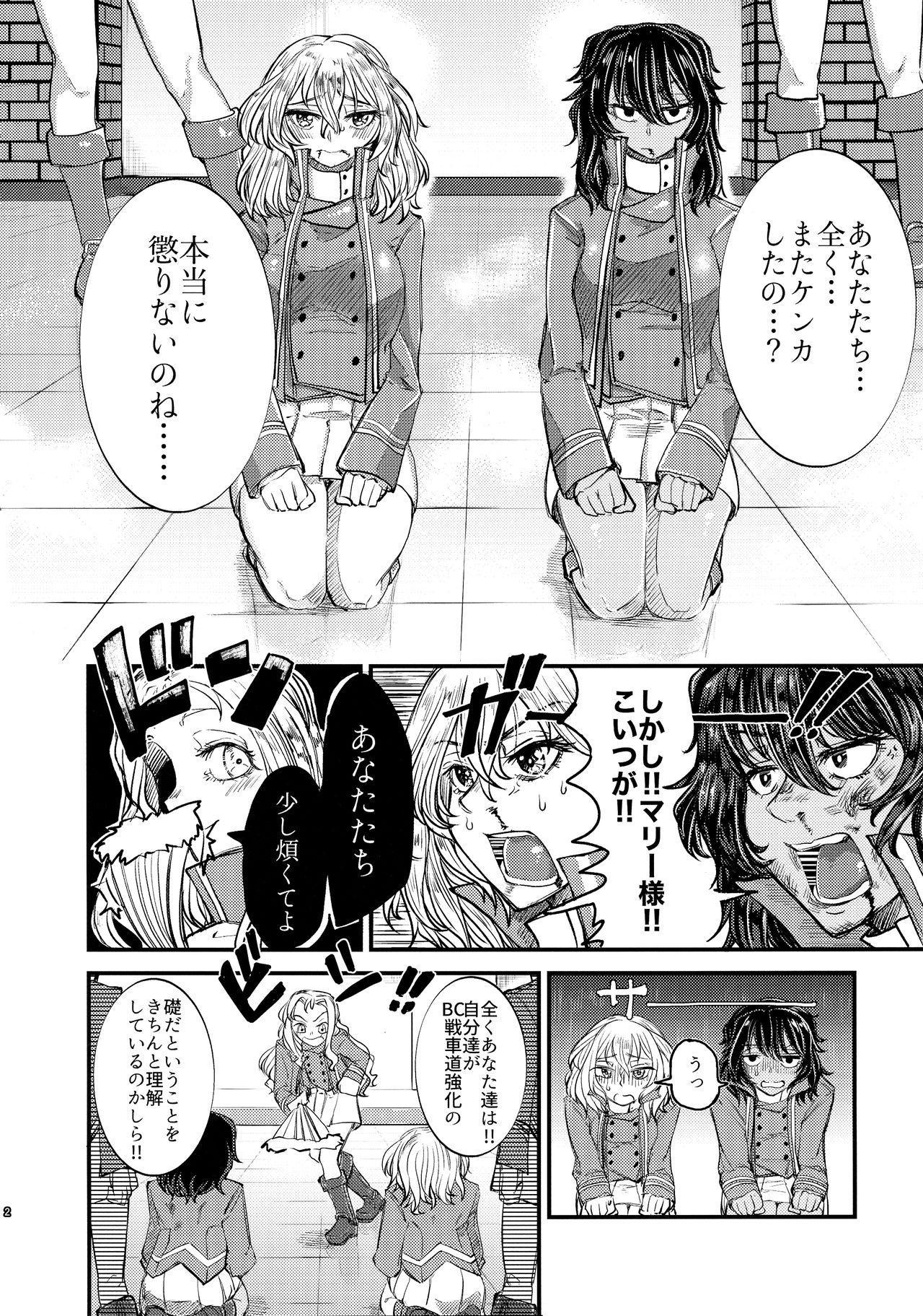 Kimi o Aishitai. 3