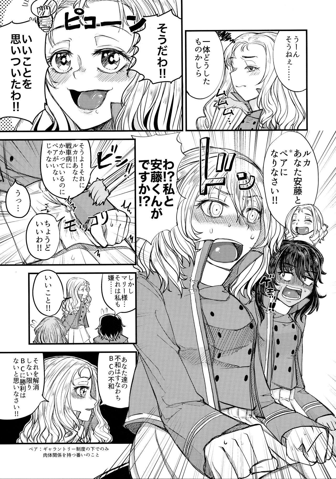 Kimi o Aishitai. 4