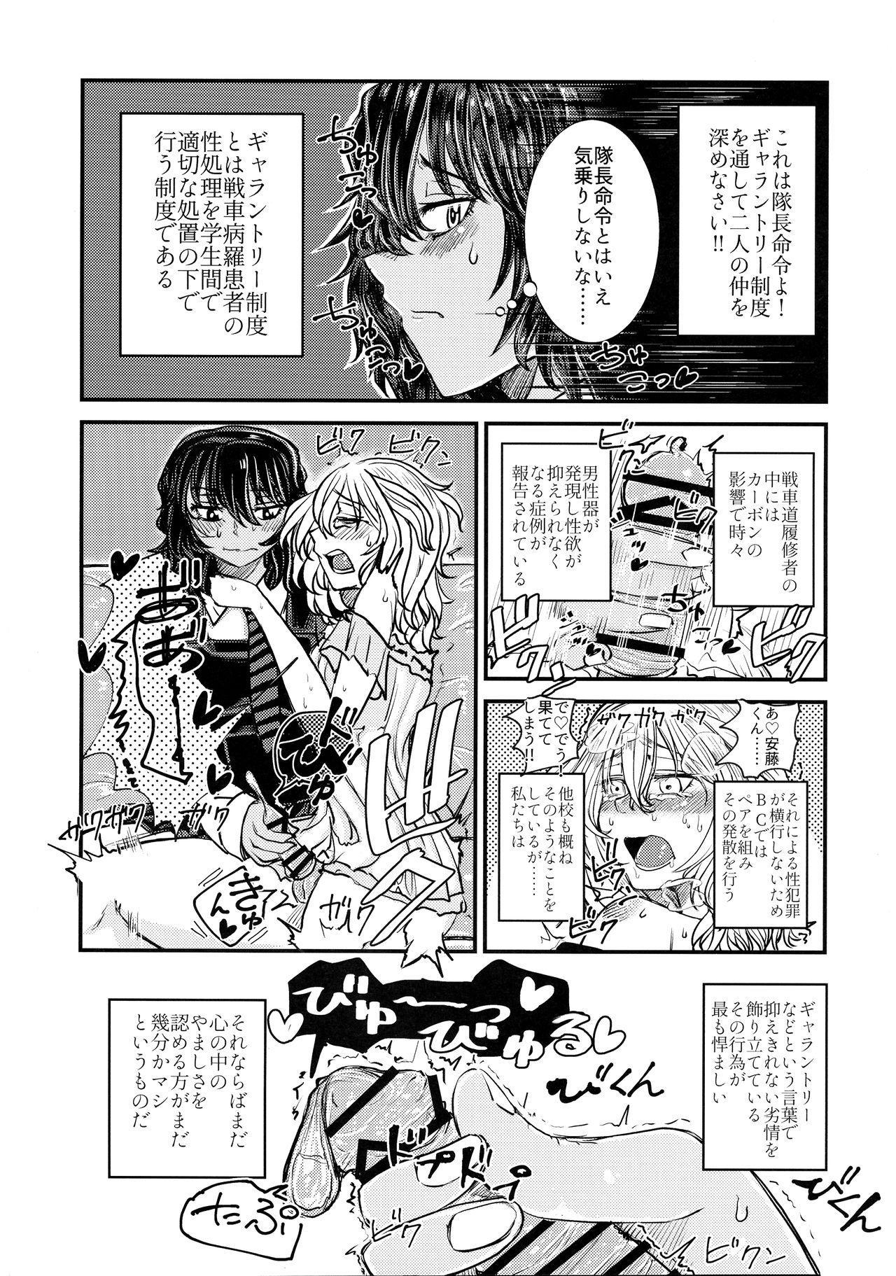 Kimi o Aishitai. 5