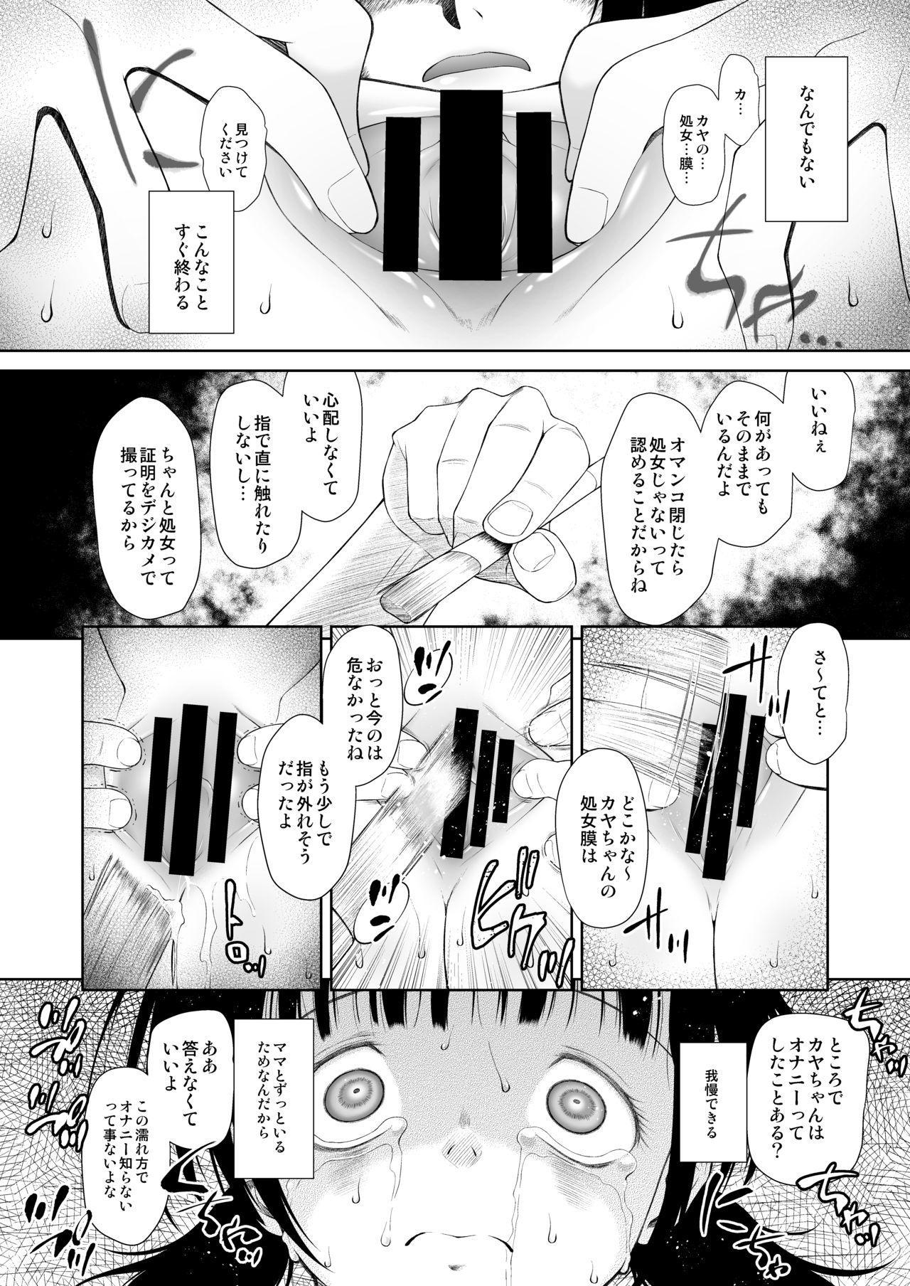 Shojo Kushige 10