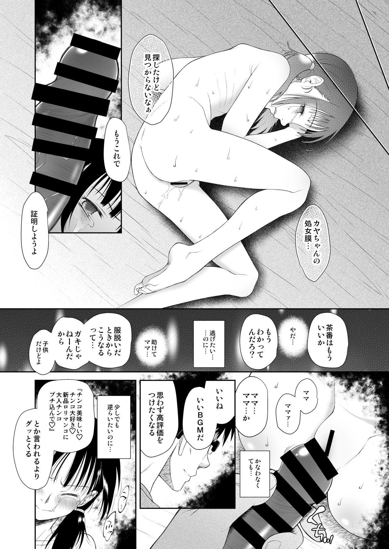 Shojo Kushige 13