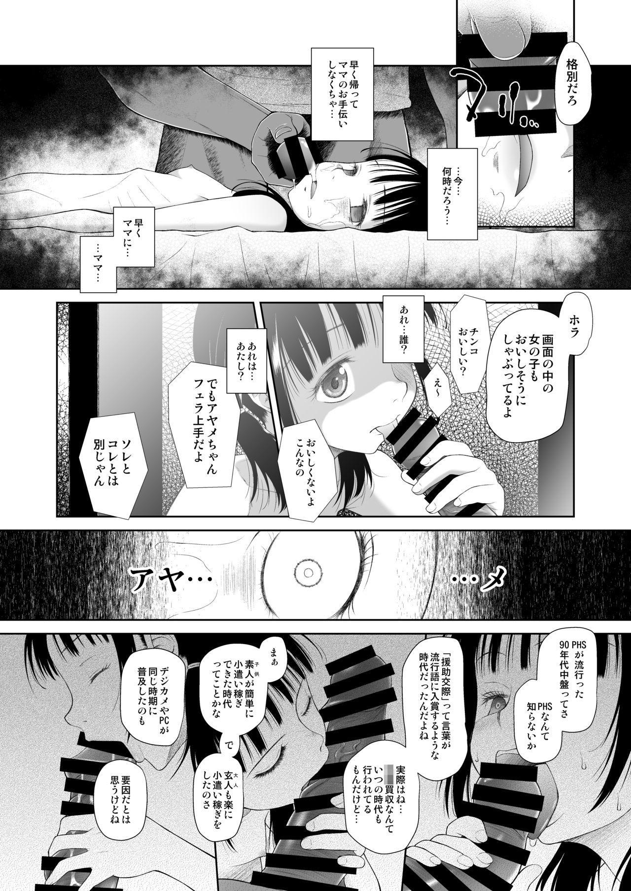 Shojo Kushige 18