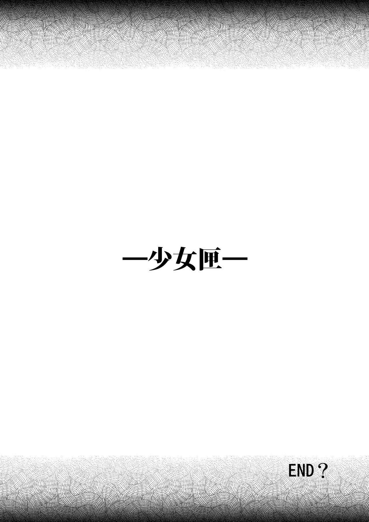 Shojo Kushige 27