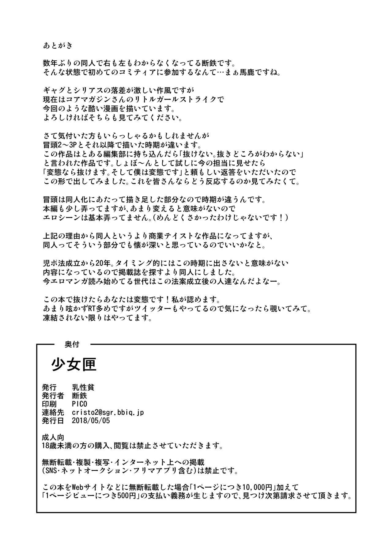 Shojo Kushige 28