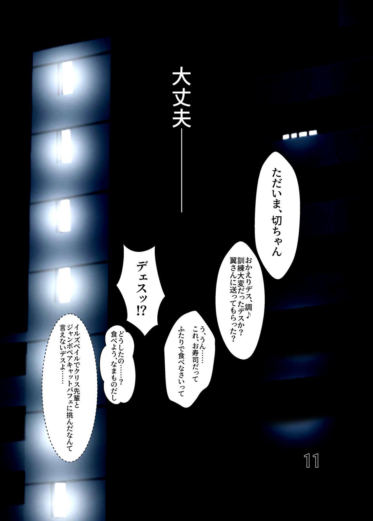 Chouritsu 9