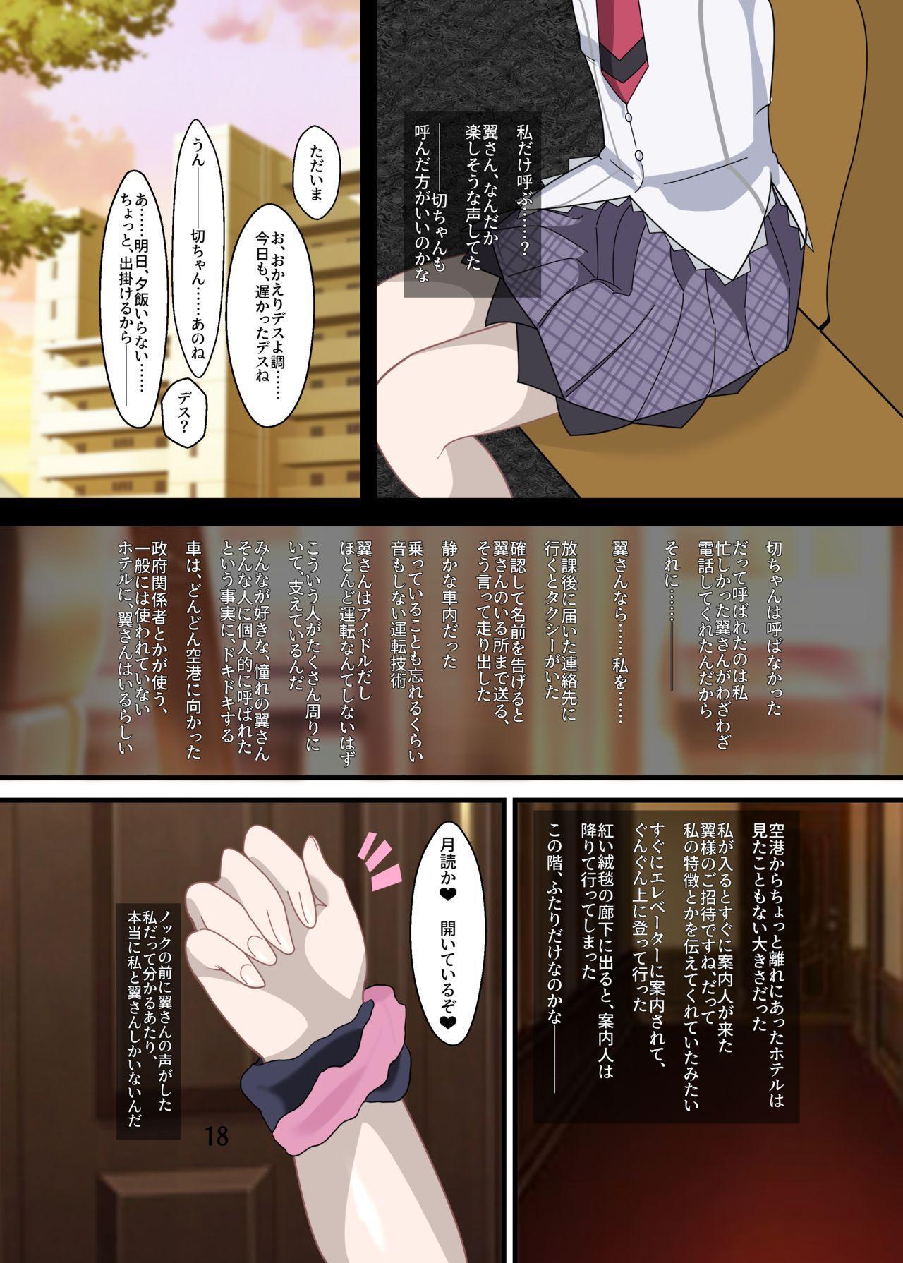 Chouritsu 16
