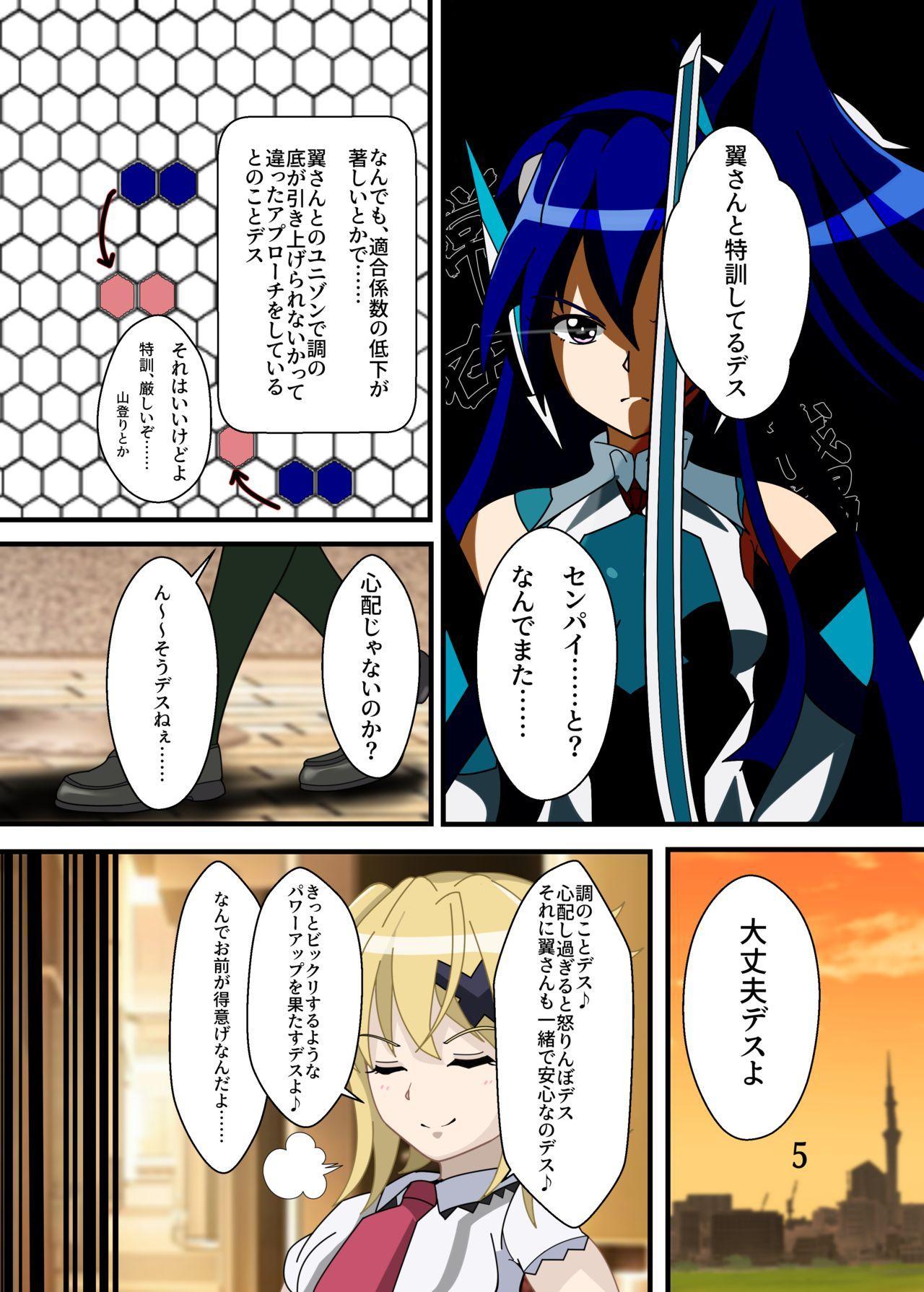 Chouritsu 3