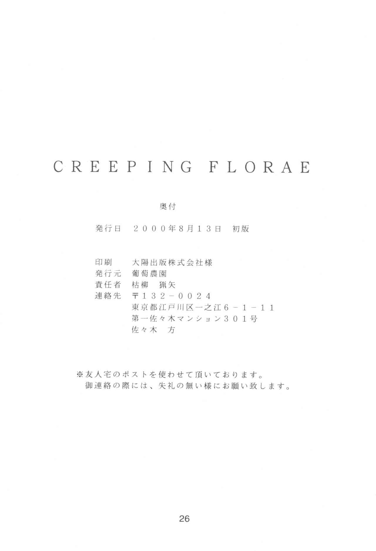 CREEPING FLORAE 25