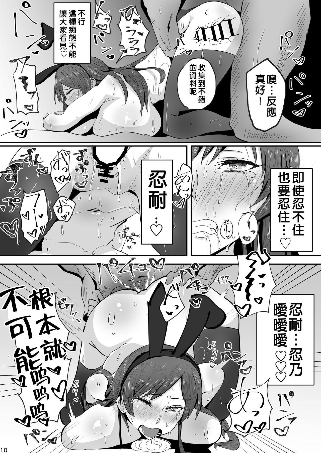 Minami! Eroge Tsukurukara Ippatsu Yarasete Kure! 10
