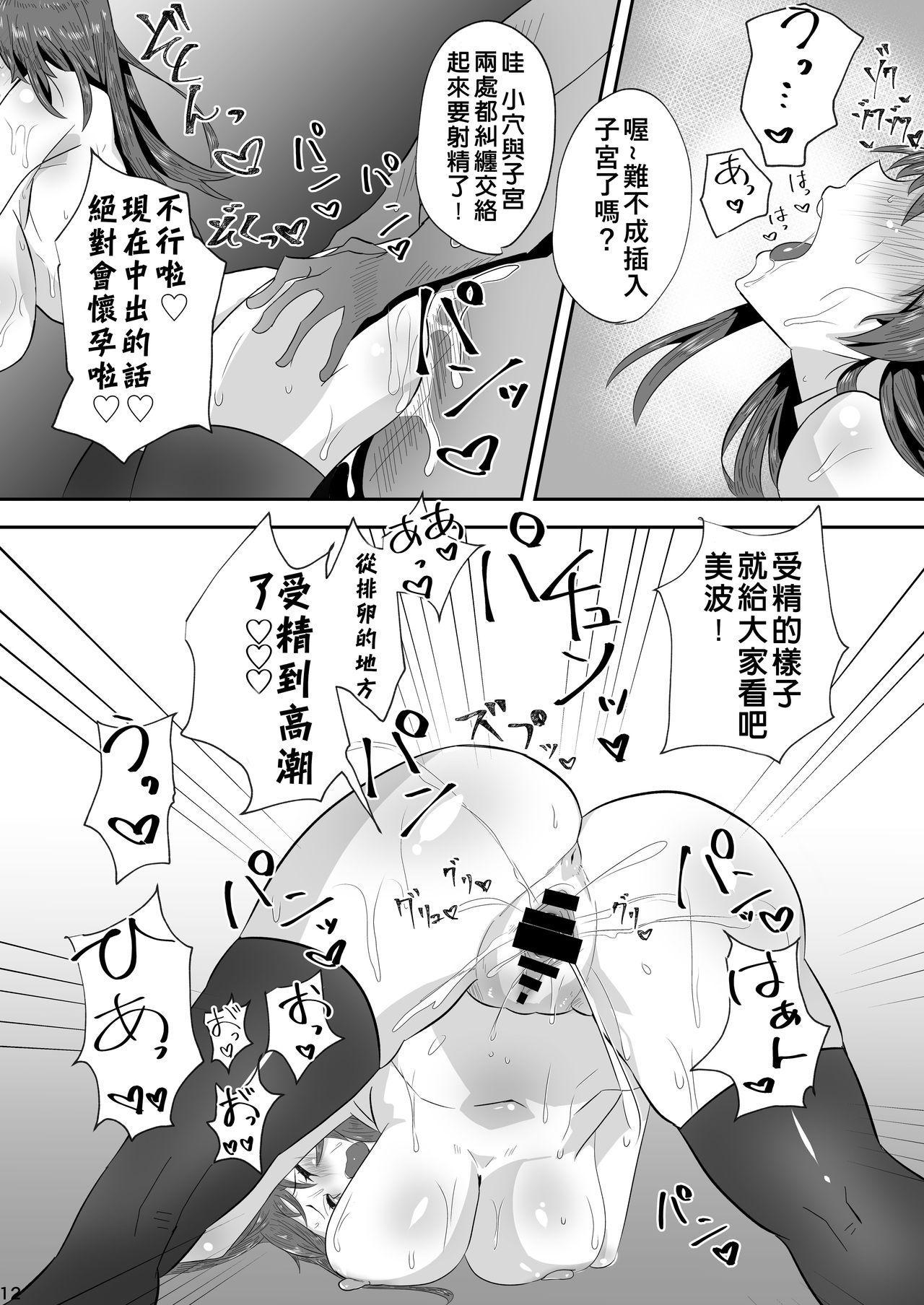 Minami! Eroge Tsukurukara Ippatsu Yarasete Kure! 12