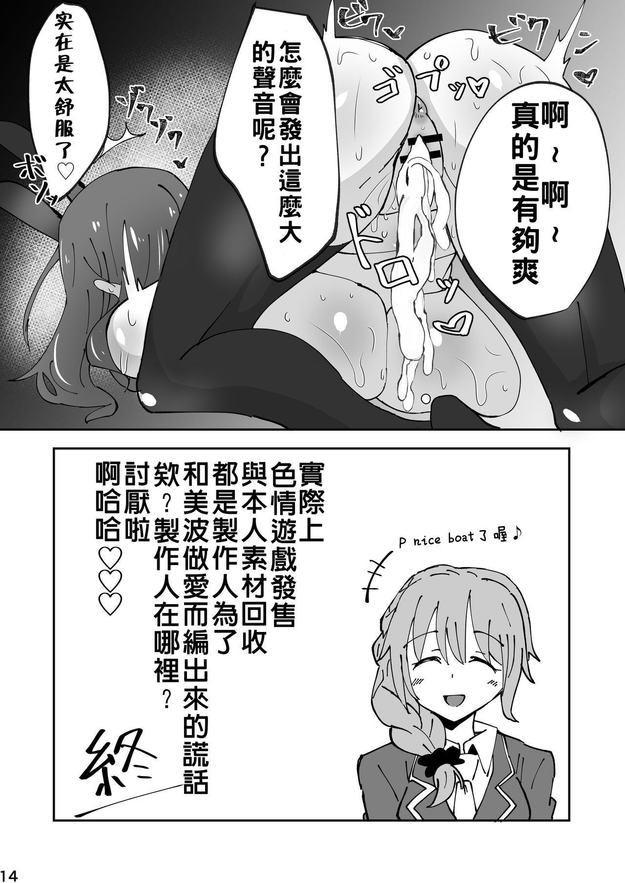 Minami! Eroge Tsukurukara Ippatsu Yarasete Kure! 14
