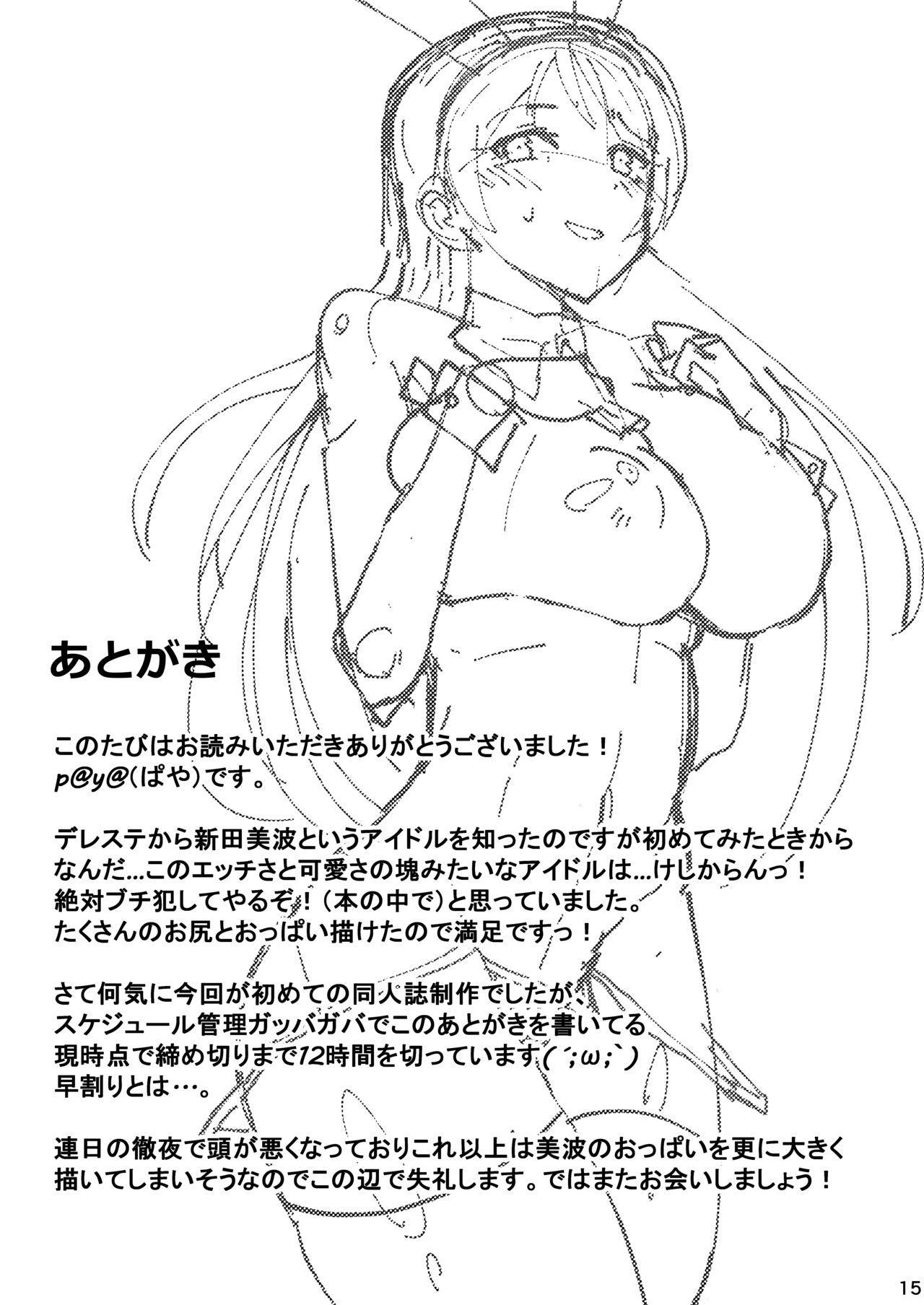 Minami! Eroge Tsukurukara Ippatsu Yarasete Kure! 15