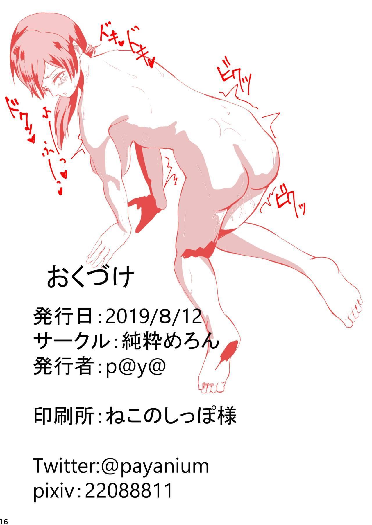 Minami! Eroge Tsukurukara Ippatsu Yarasete Kure! 16