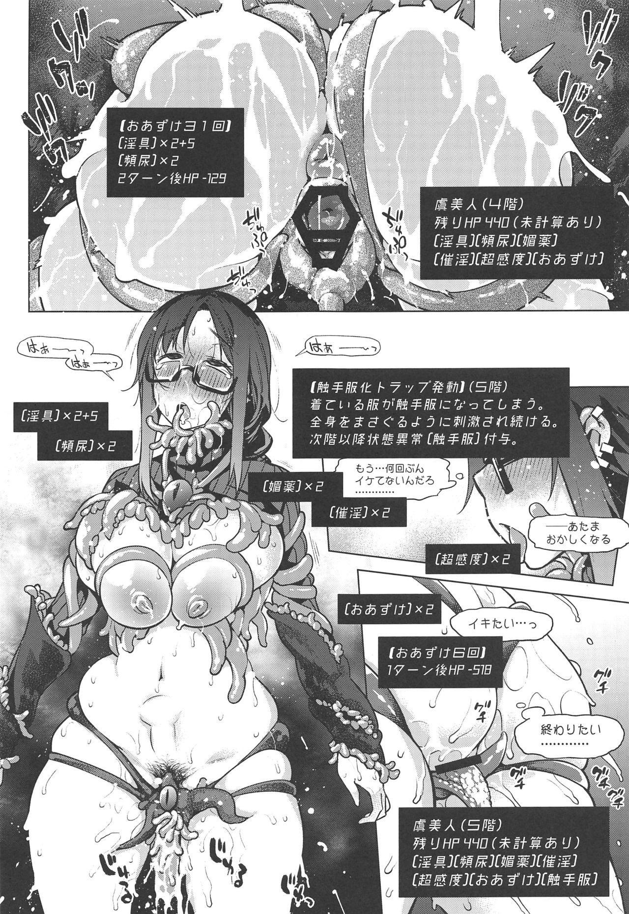 Gubijin Ero Trap Dungeon 18