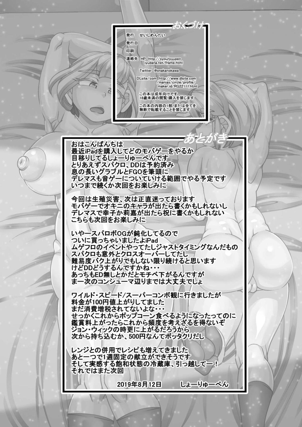 Seisyoku Saigai 5 25