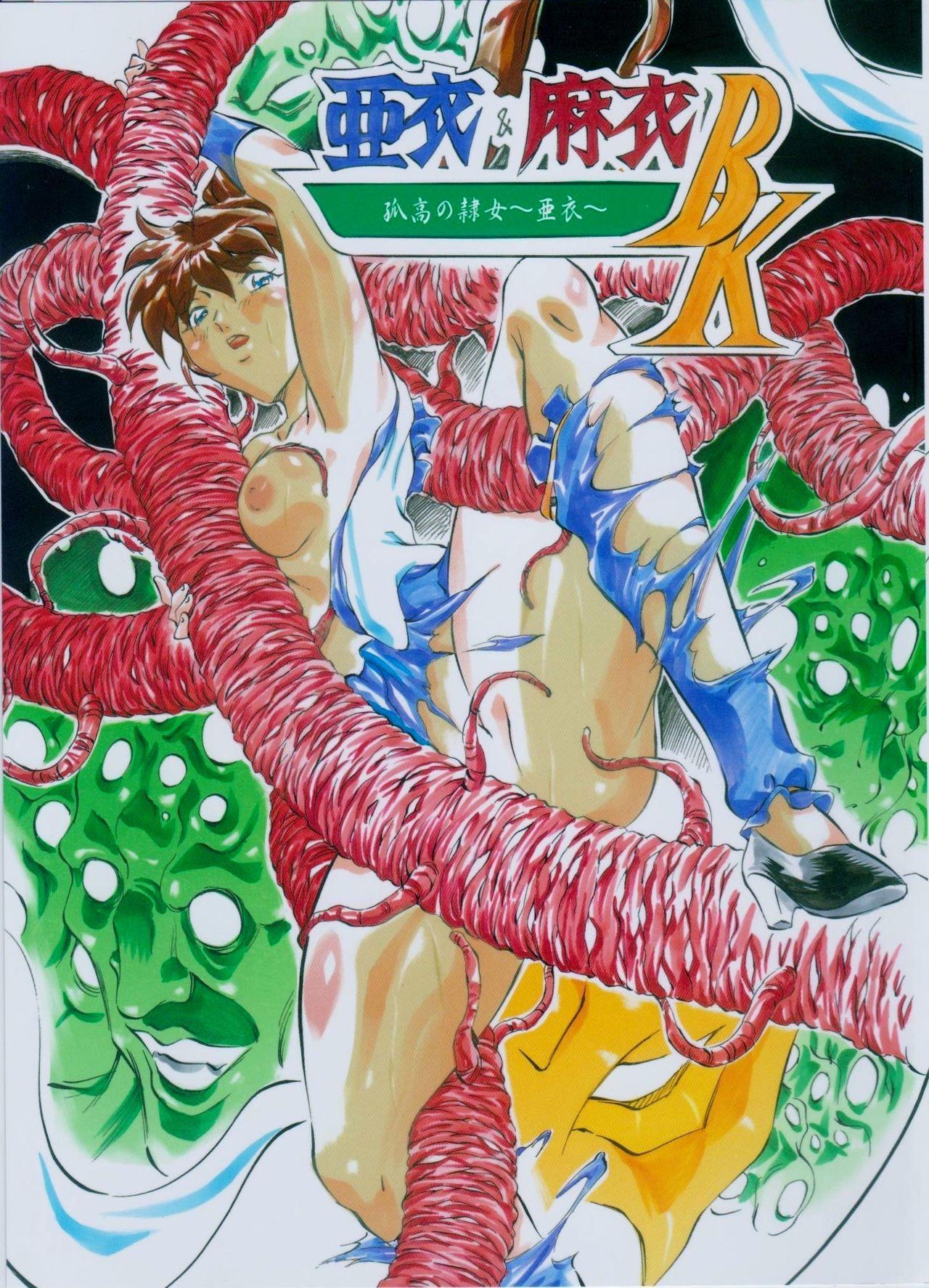 Ai & Mai B.K Kokou no Reijo 0