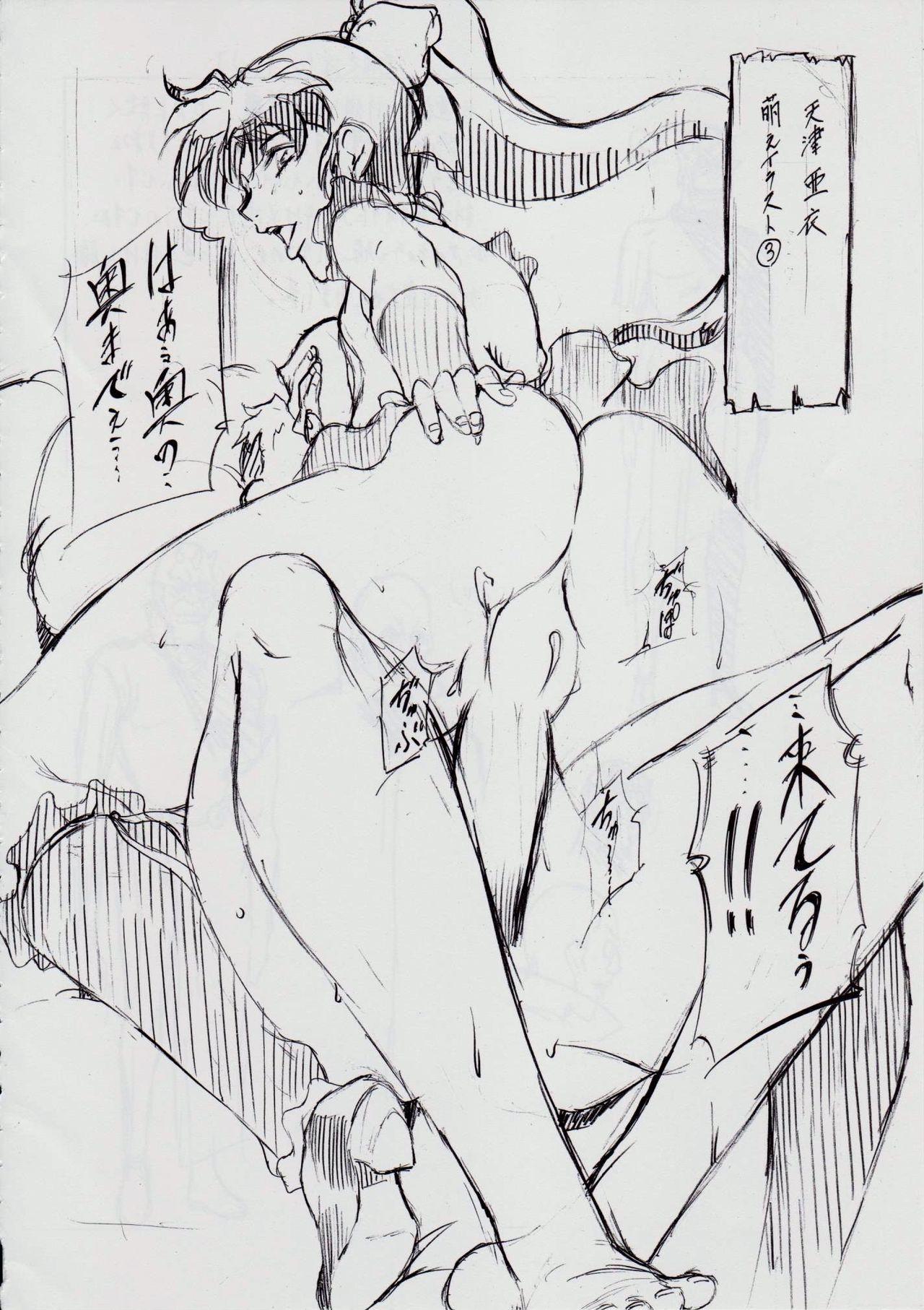Ai & Mai B.K Kokou no Reijo 104