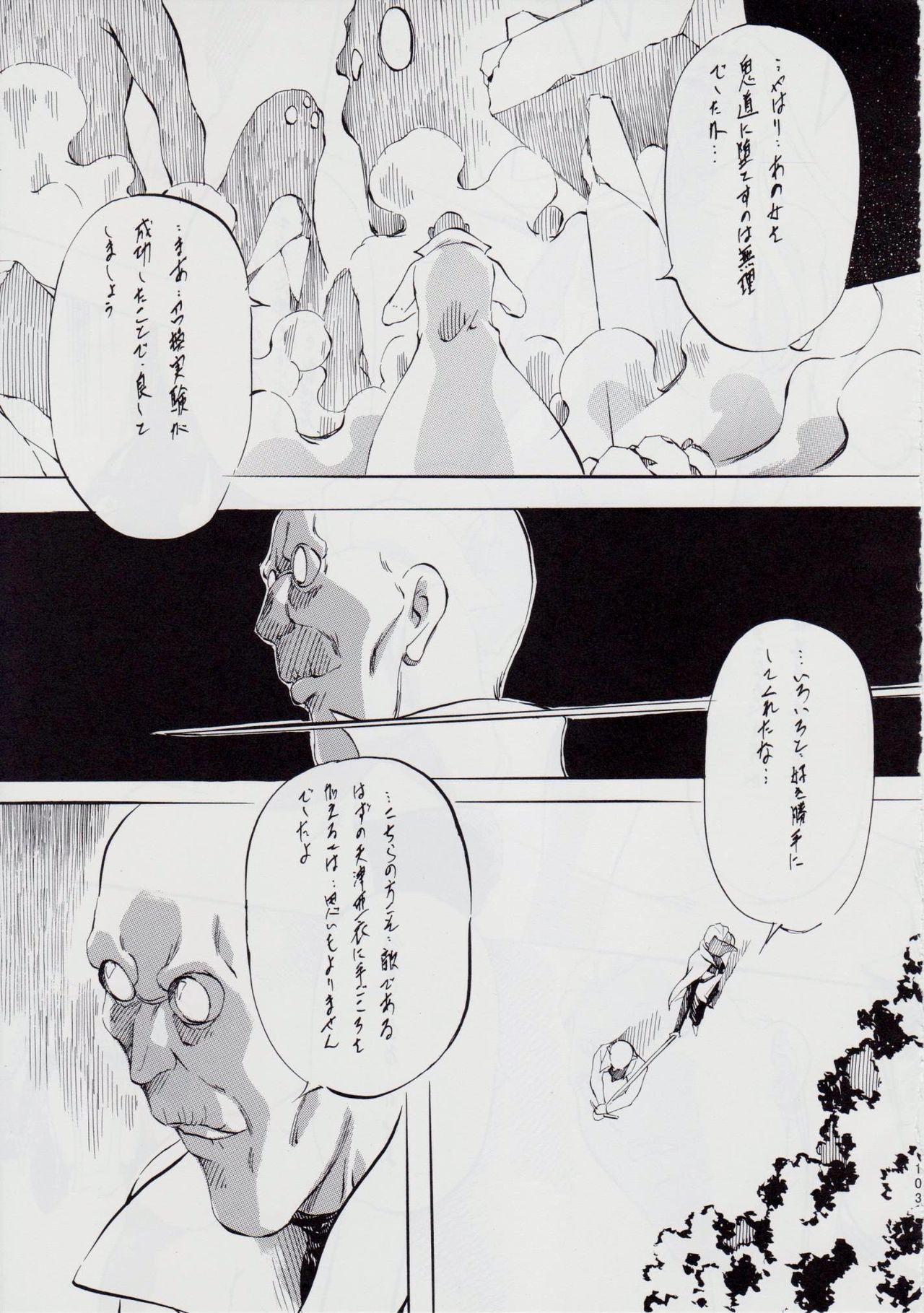 Ai & Mai B.K Kokou no Reijo 107