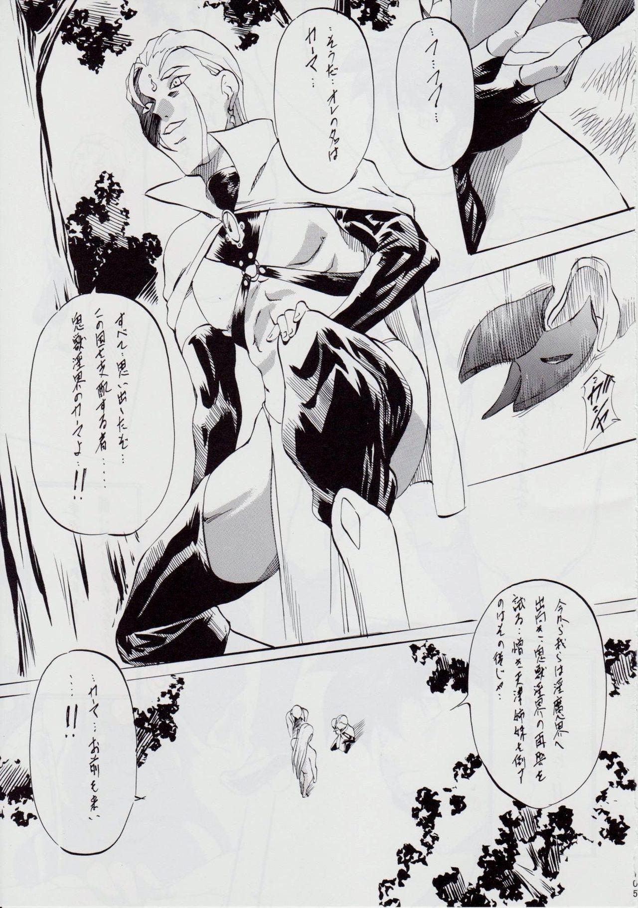 Ai & Mai B.K Kokou no Reijo 109