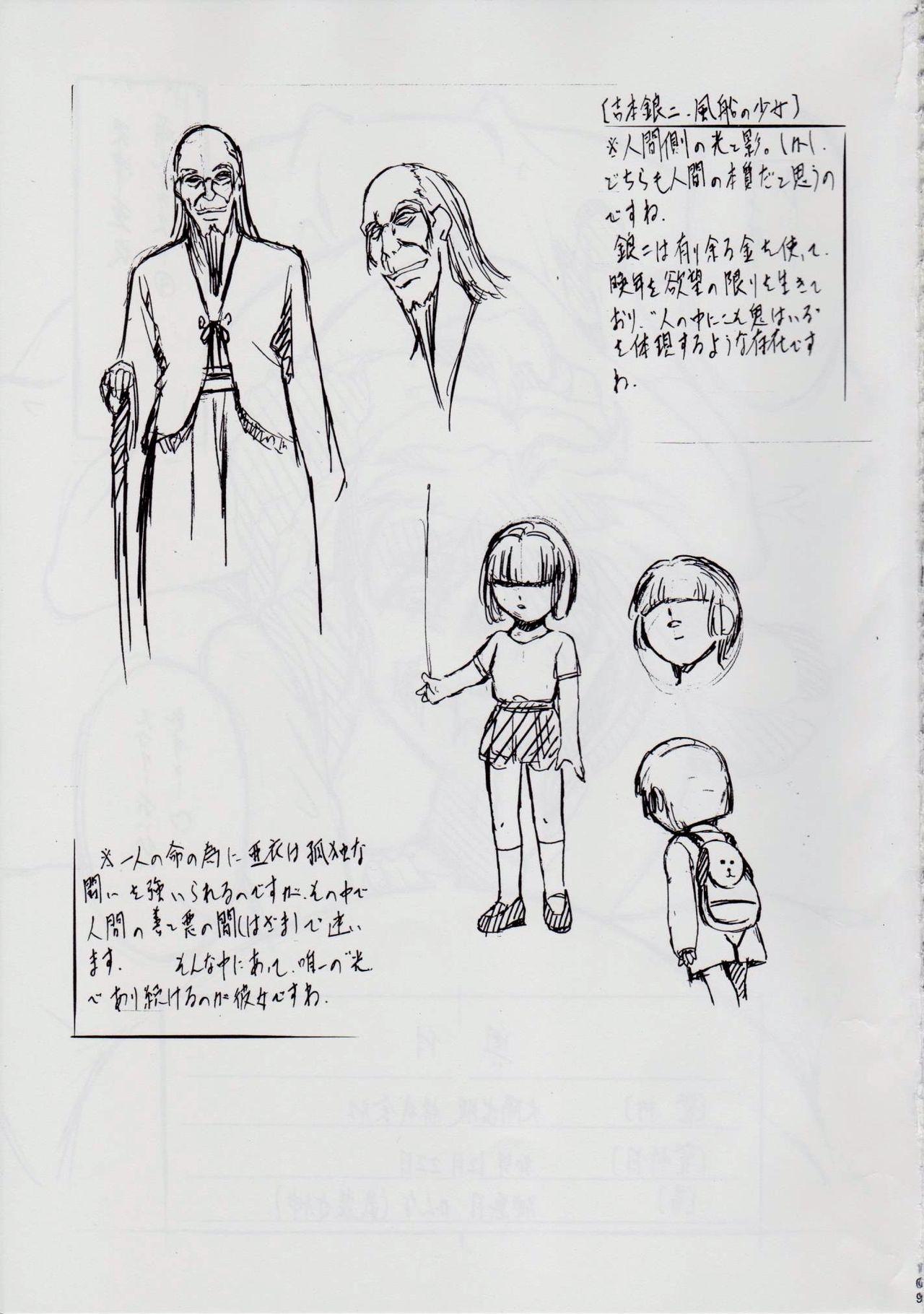 Ai & Mai B.K Kokou no Reijo 113
