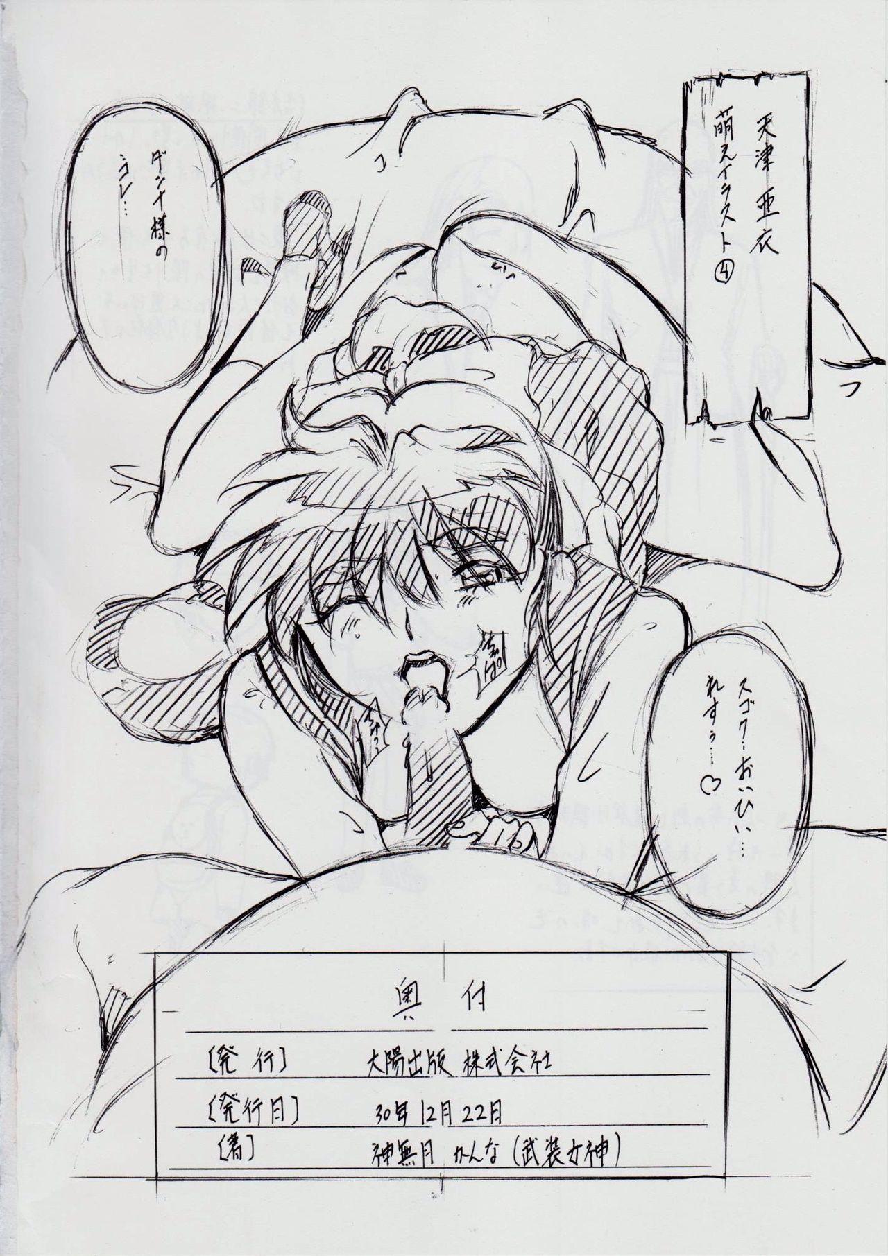 Ai & Mai B.K Kokou no Reijo 114