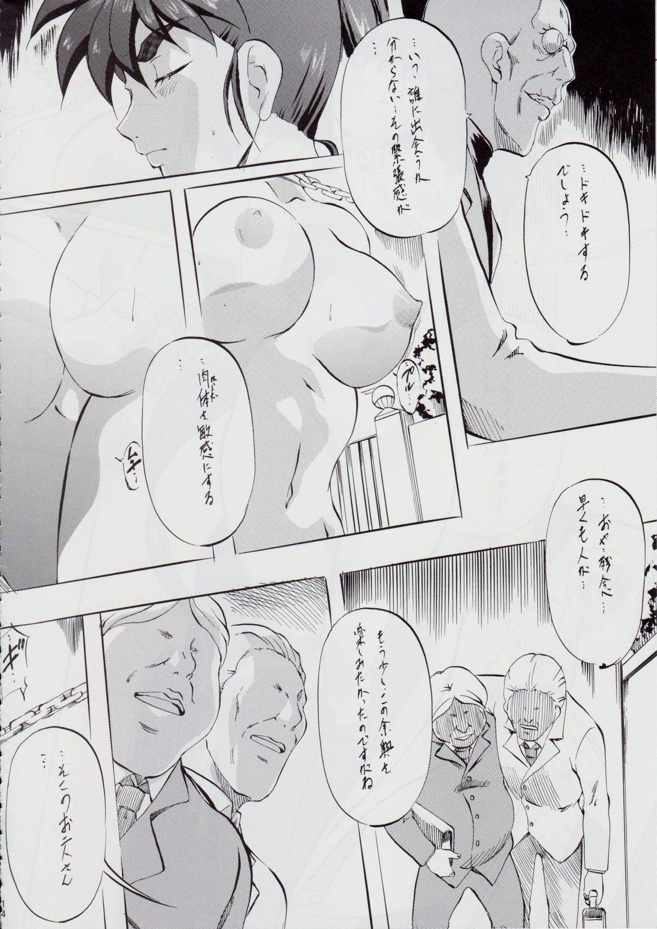 Ai & Mai B.K Kokou no Reijo 13