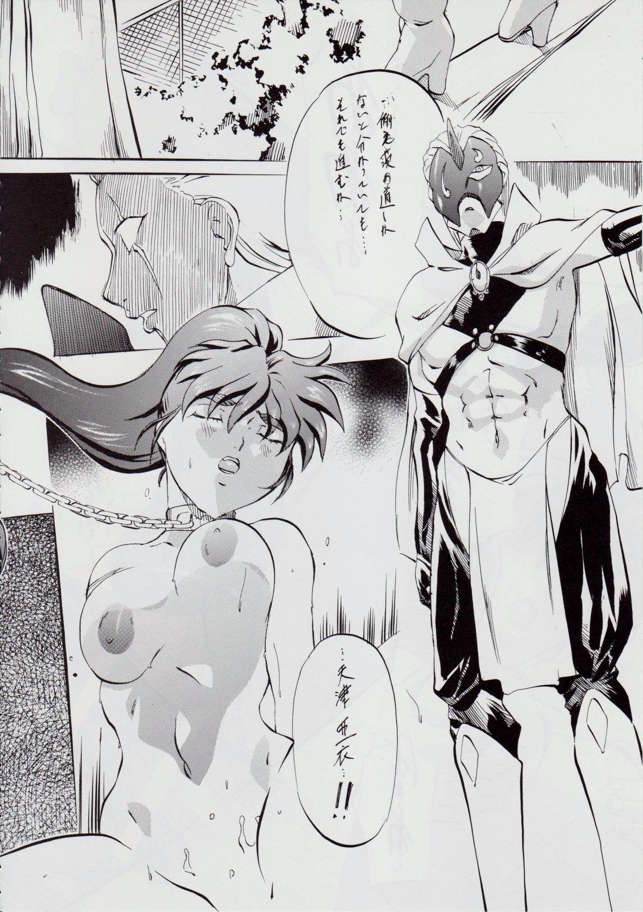 Ai & Mai B.K Kokou no Reijo 20