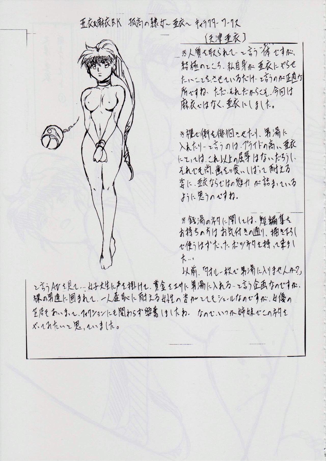 Ai & Mai B.K Kokou no Reijo 21