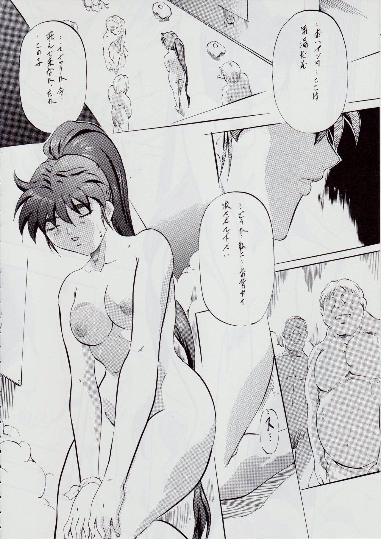 Ai & Mai B.K Kokou no Reijo 26