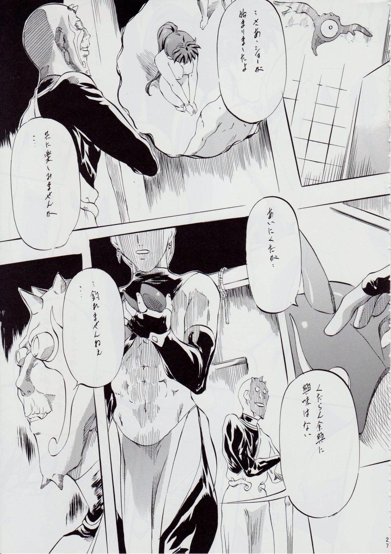 Ai & Mai B.K Kokou no Reijo 27