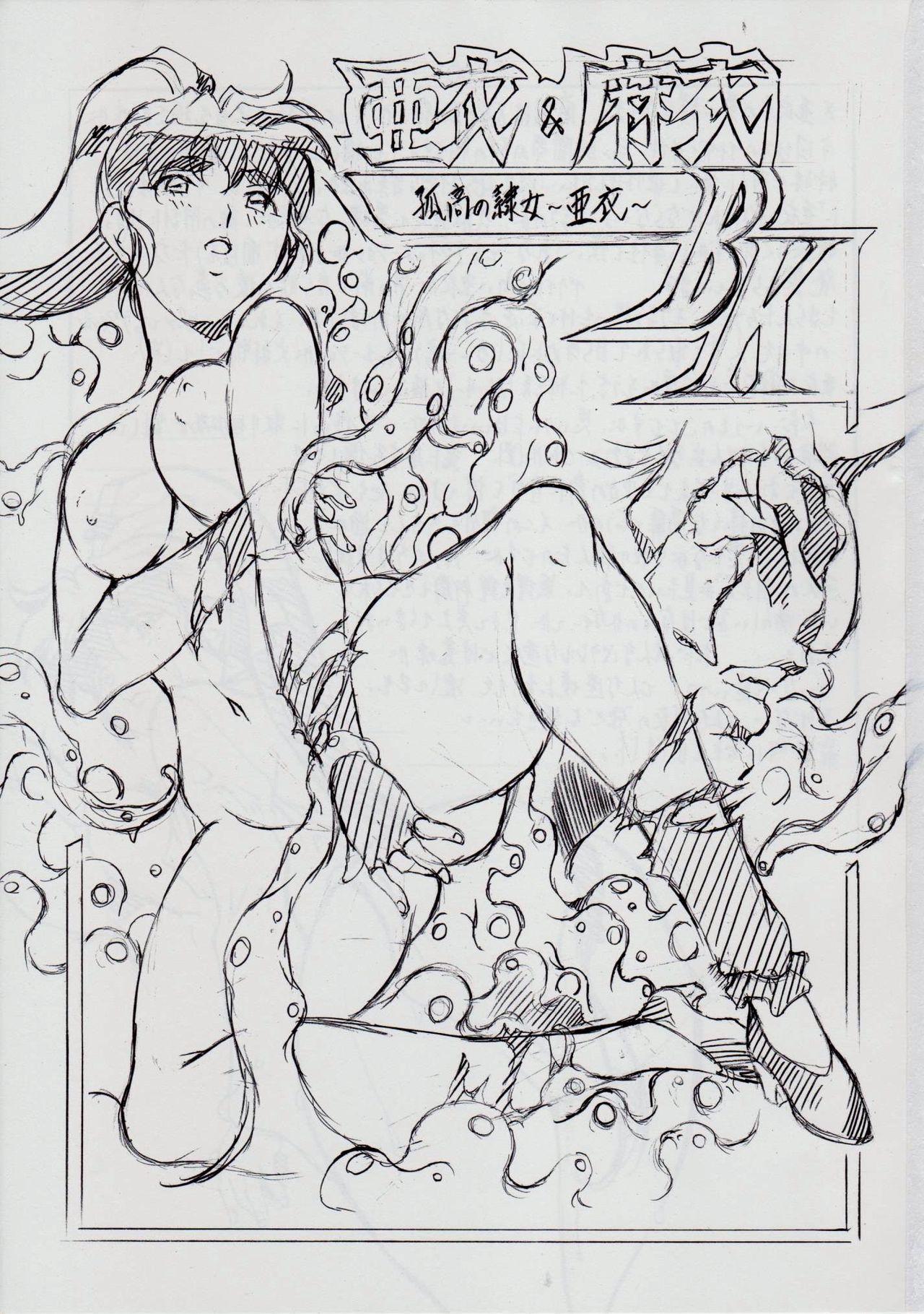 Ai & Mai B.K Kokou no Reijo 2