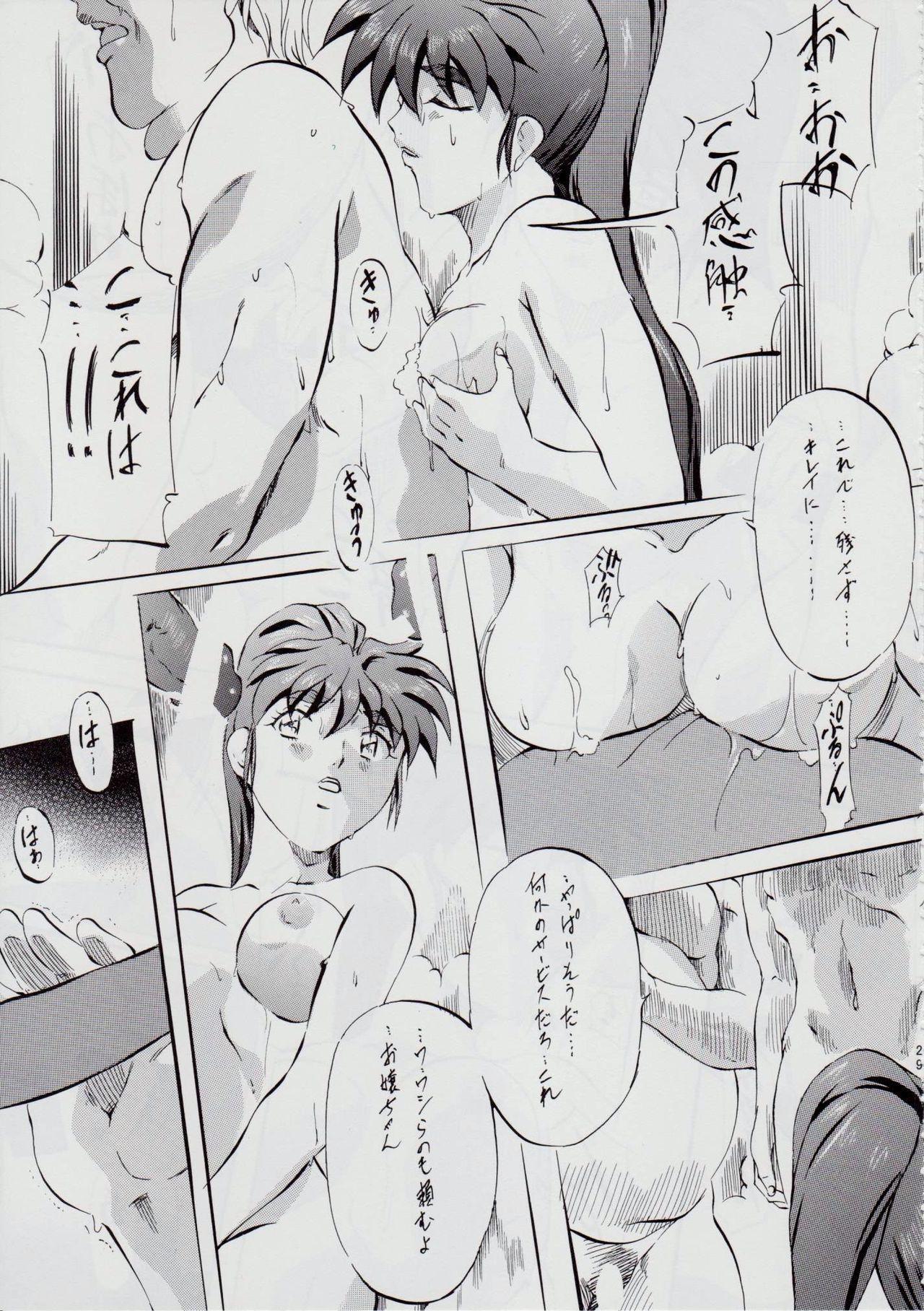 Ai & Mai B.K Kokou no Reijo 29