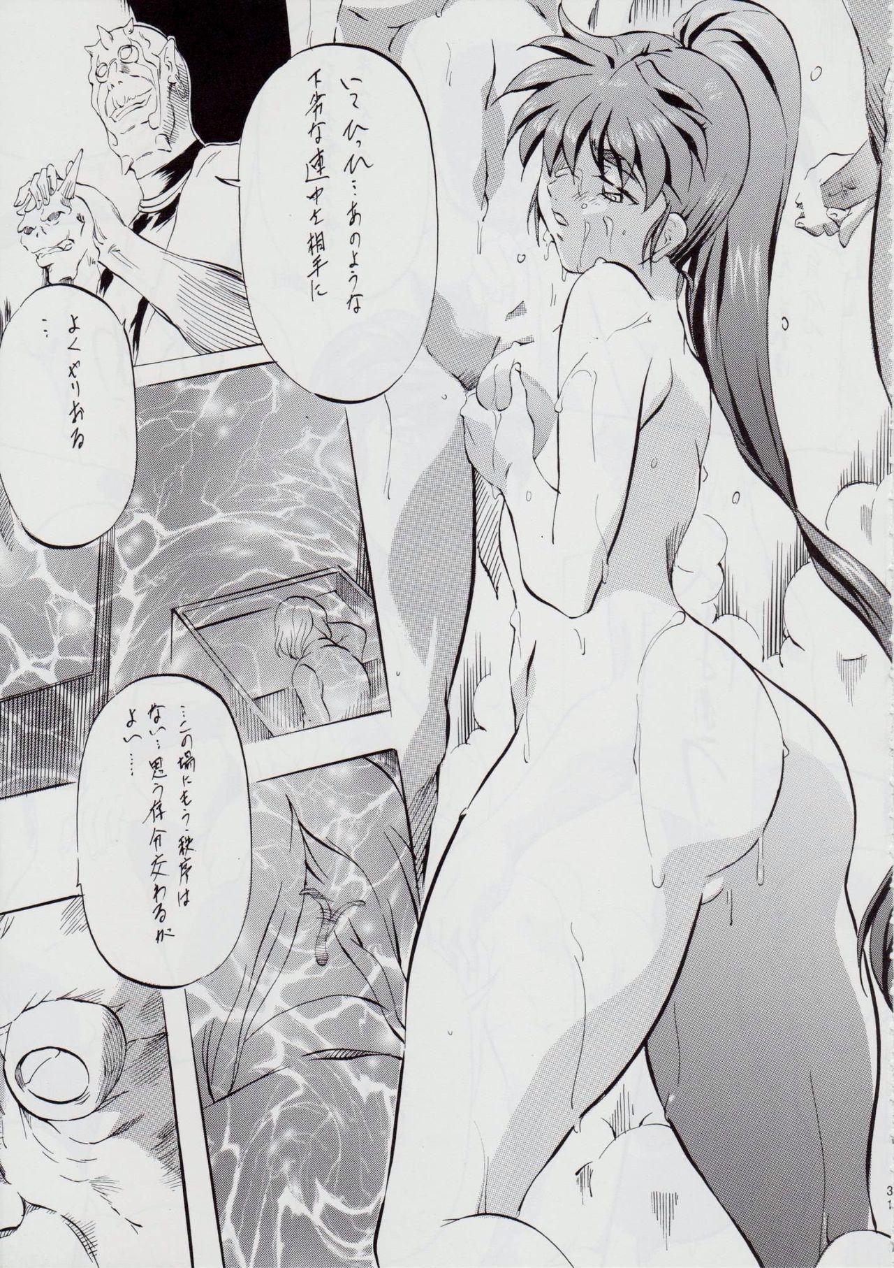 Ai & Mai B.K Kokou no Reijo 31
