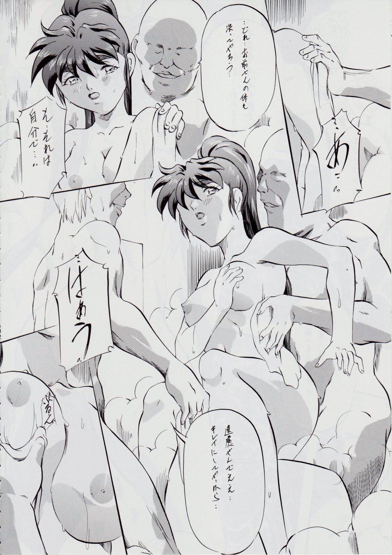 Ai & Mai B.K Kokou no Reijo 32