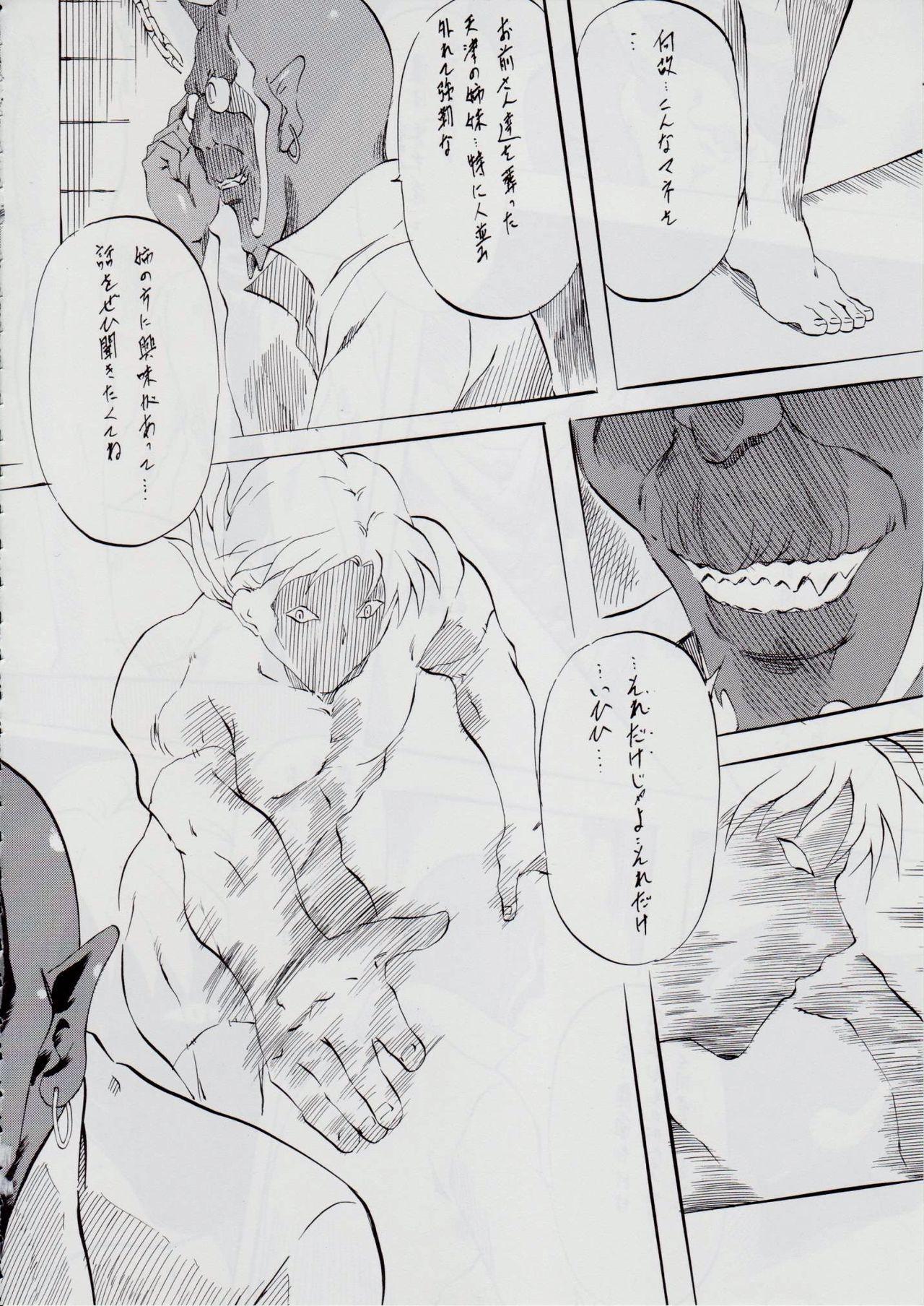 Ai & Mai B.K Kokou no Reijo 36