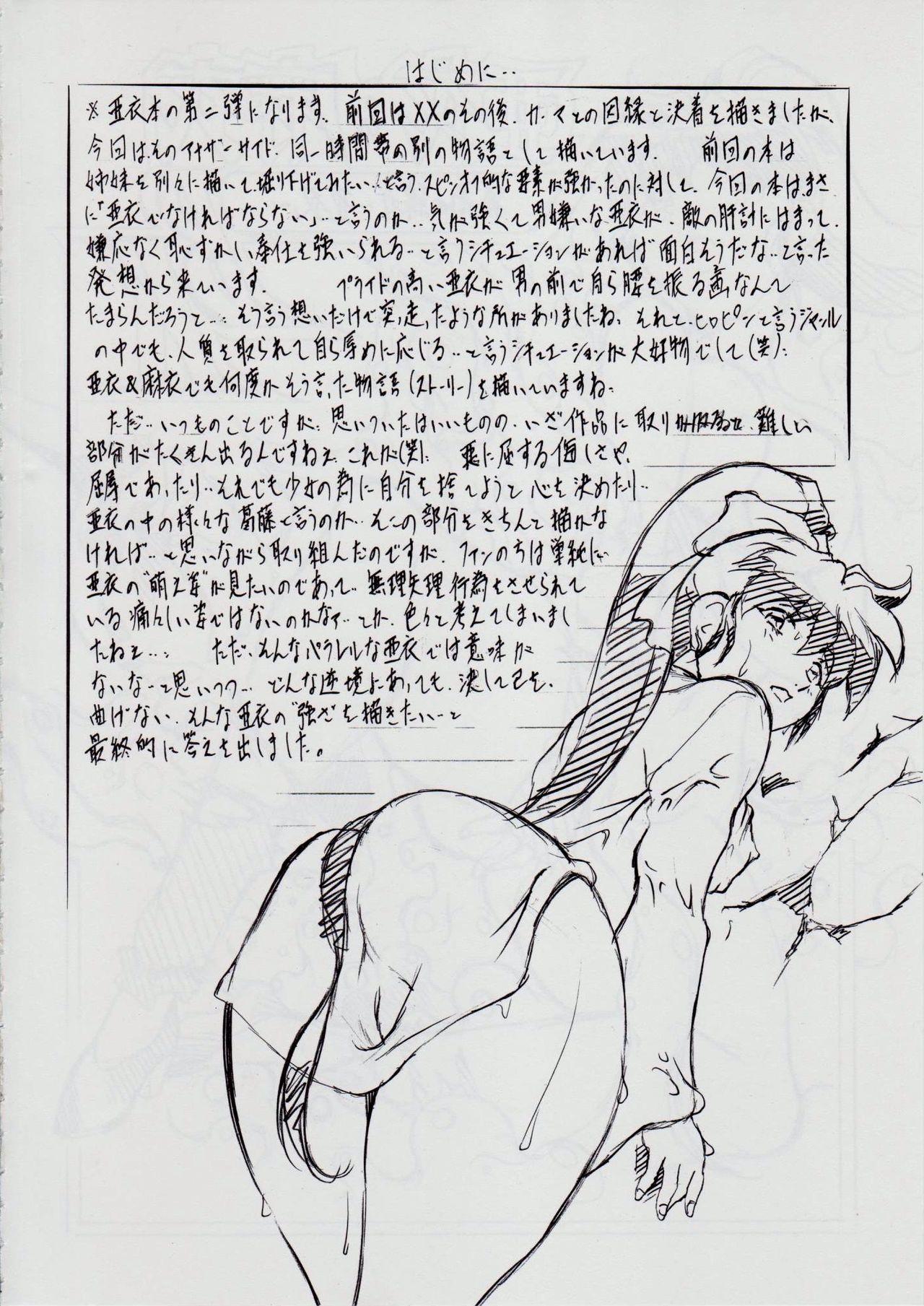 Ai & Mai B.K Kokou no Reijo 3