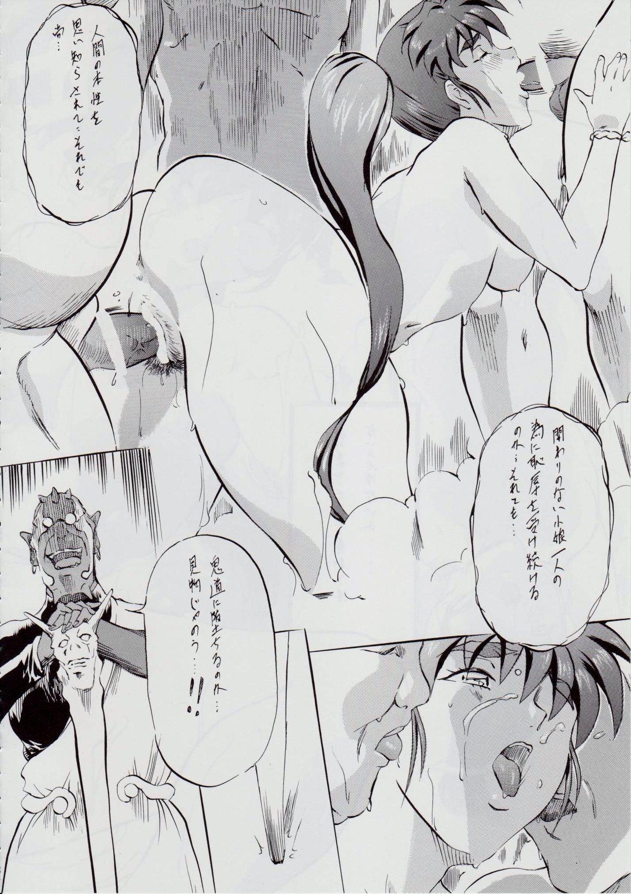Ai & Mai B.K Kokou no Reijo 44