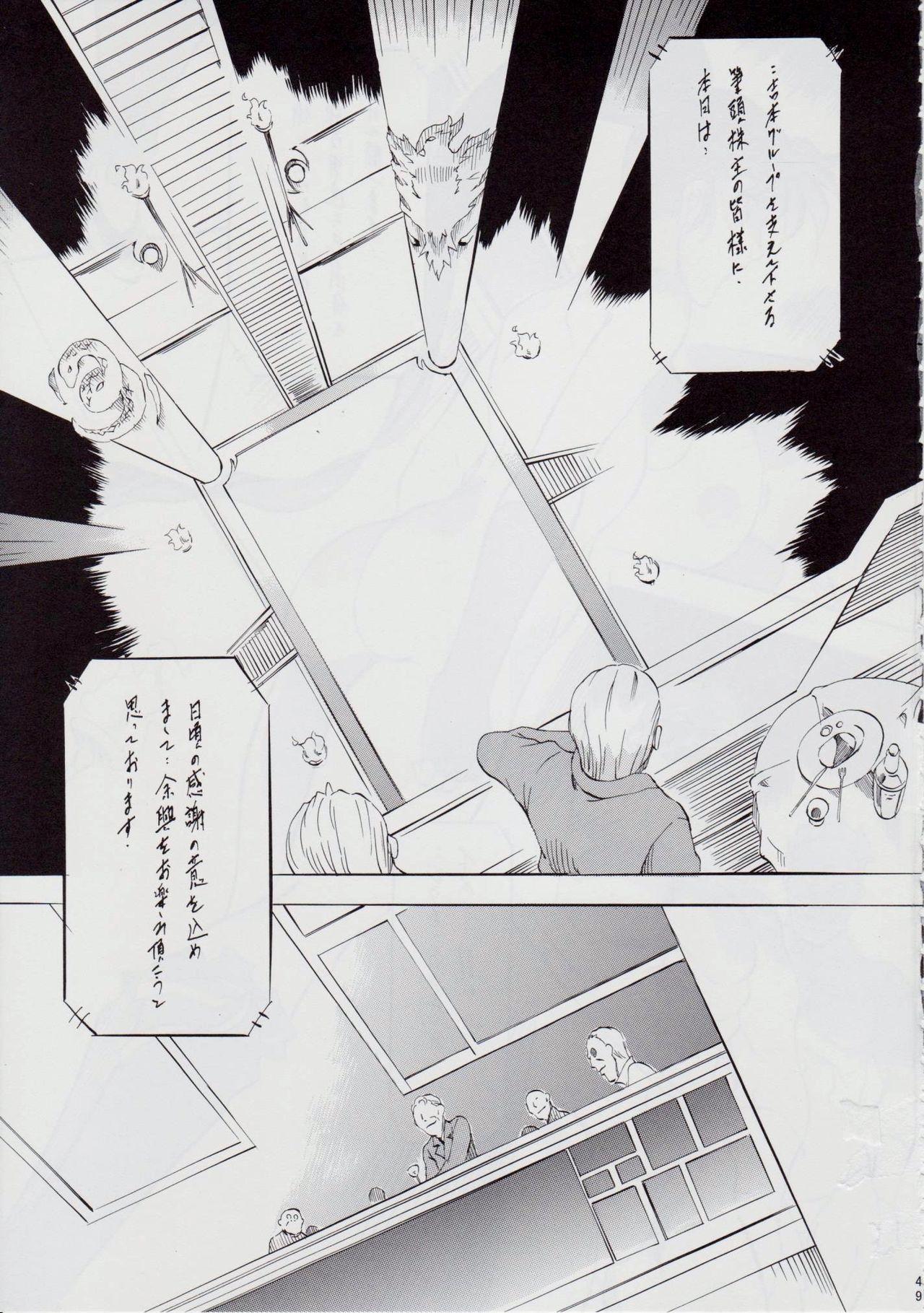 Ai & Mai B.K Kokou no Reijo 51