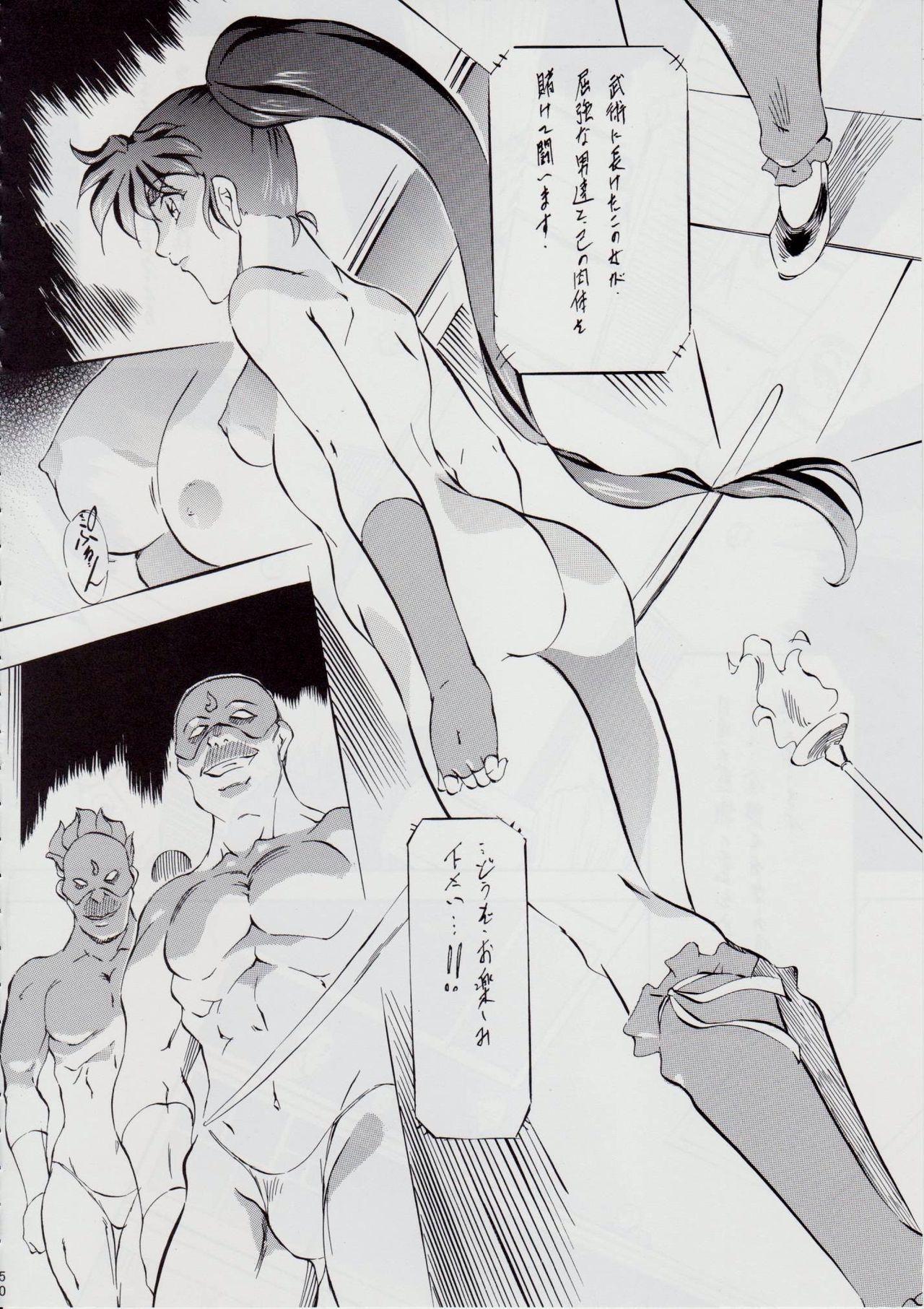 Ai & Mai B.K Kokou no Reijo 52