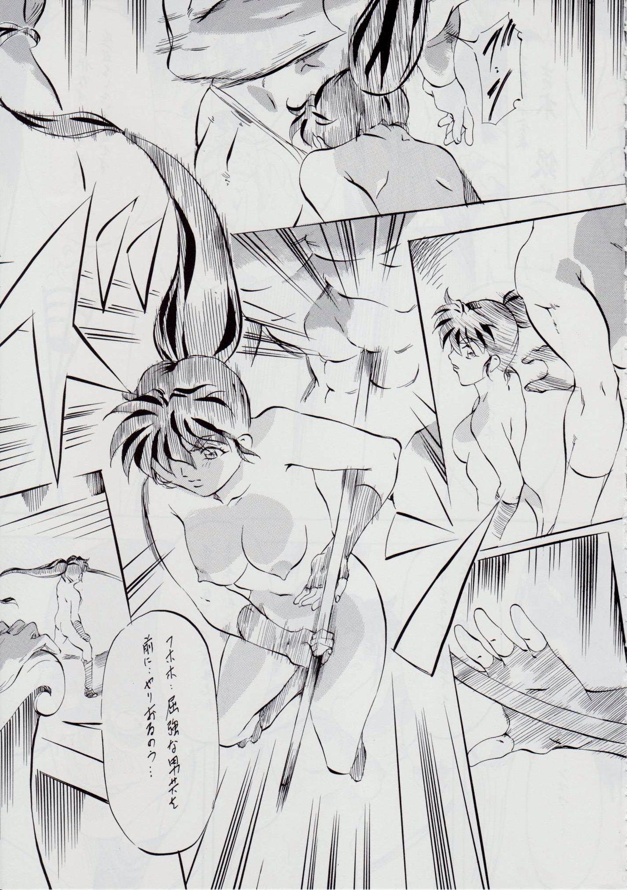 Ai & Mai B.K Kokou no Reijo 53