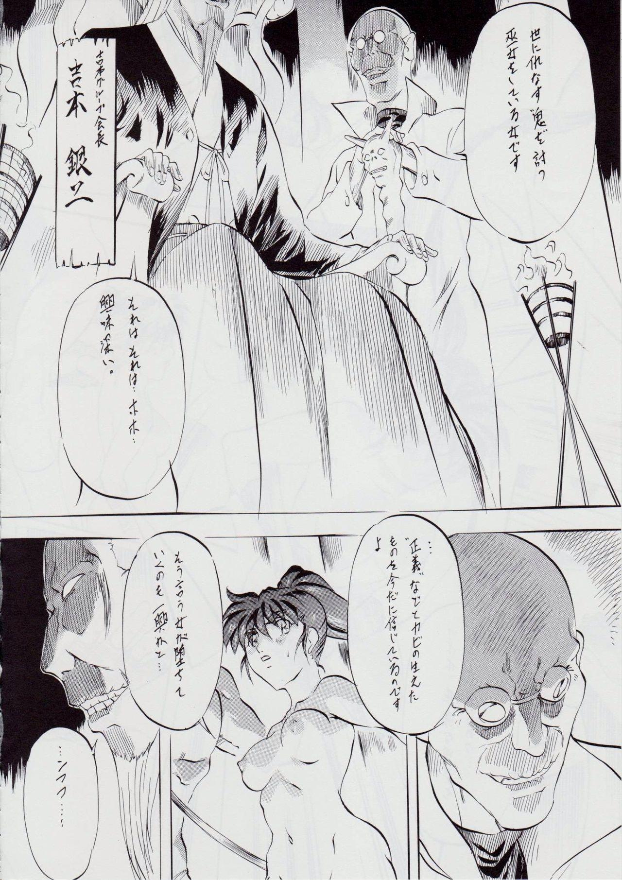 Ai & Mai B.K Kokou no Reijo 54