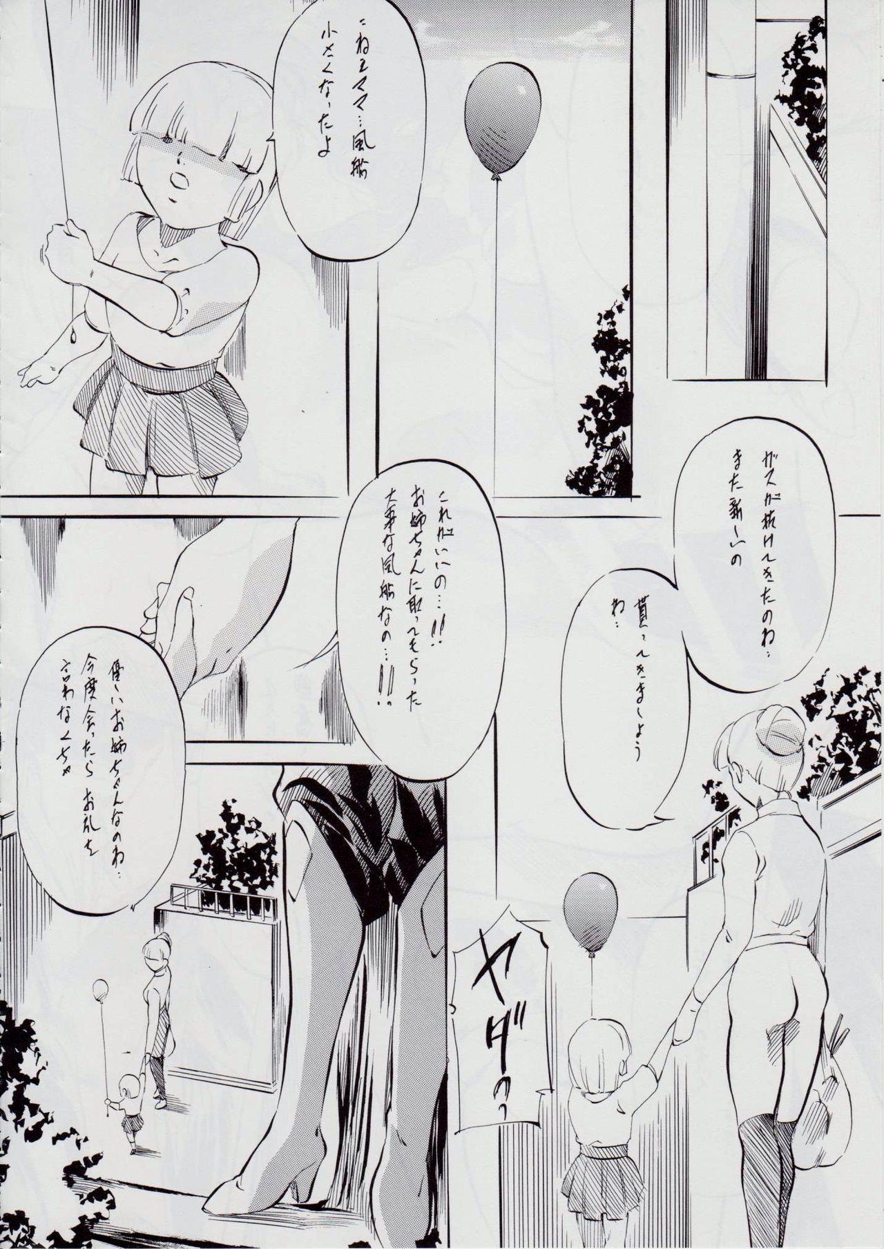 Ai & Mai B.K Kokou no Reijo 60