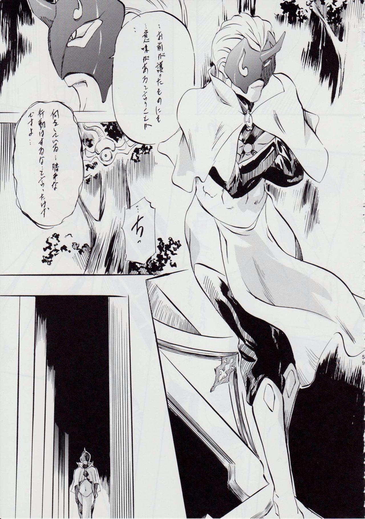 Ai & Mai B.K Kokou no Reijo 61
